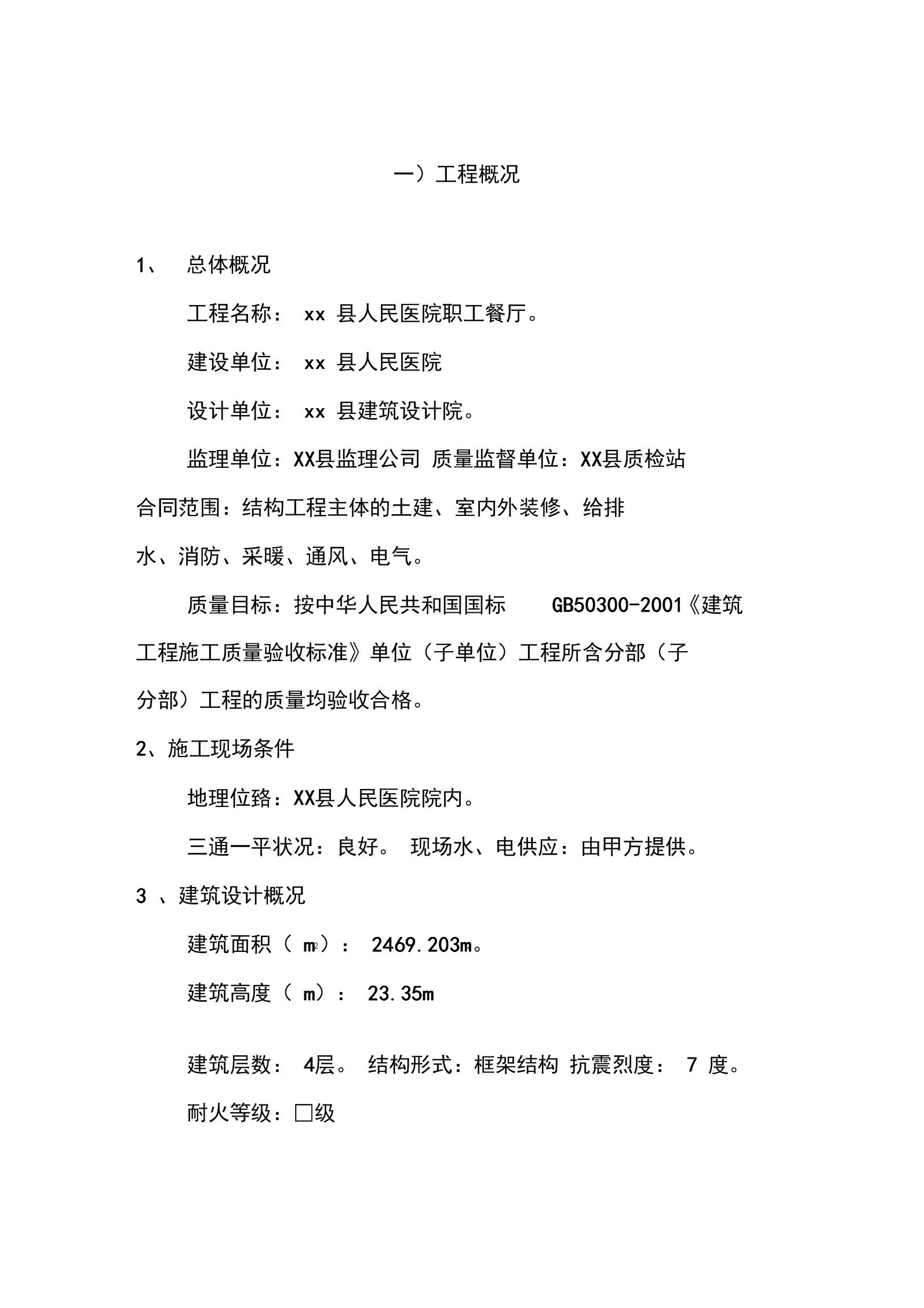 最新餐厅工程施工组织设计方案.docx