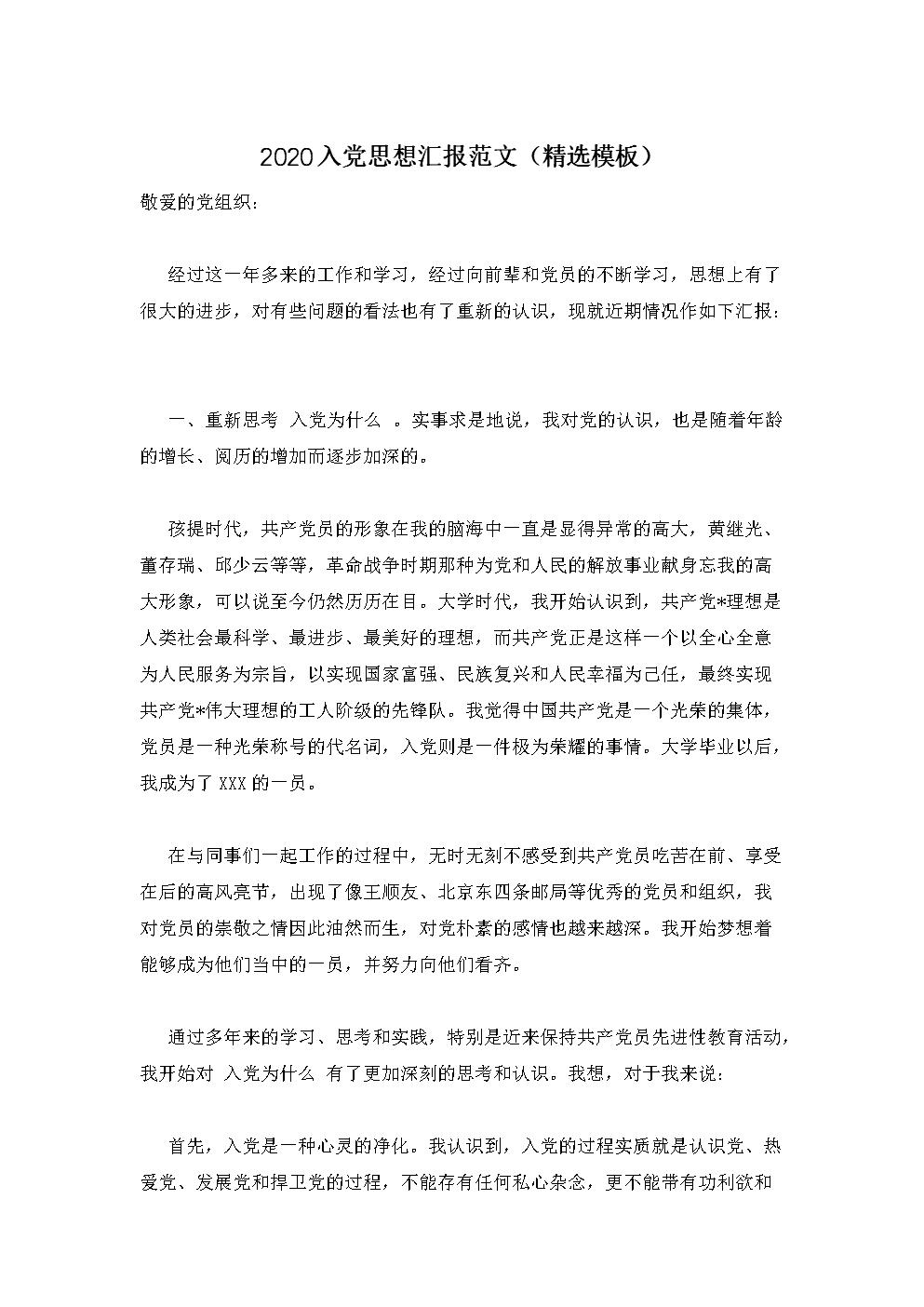 2020入党思想汇报范文(精选模板).doc