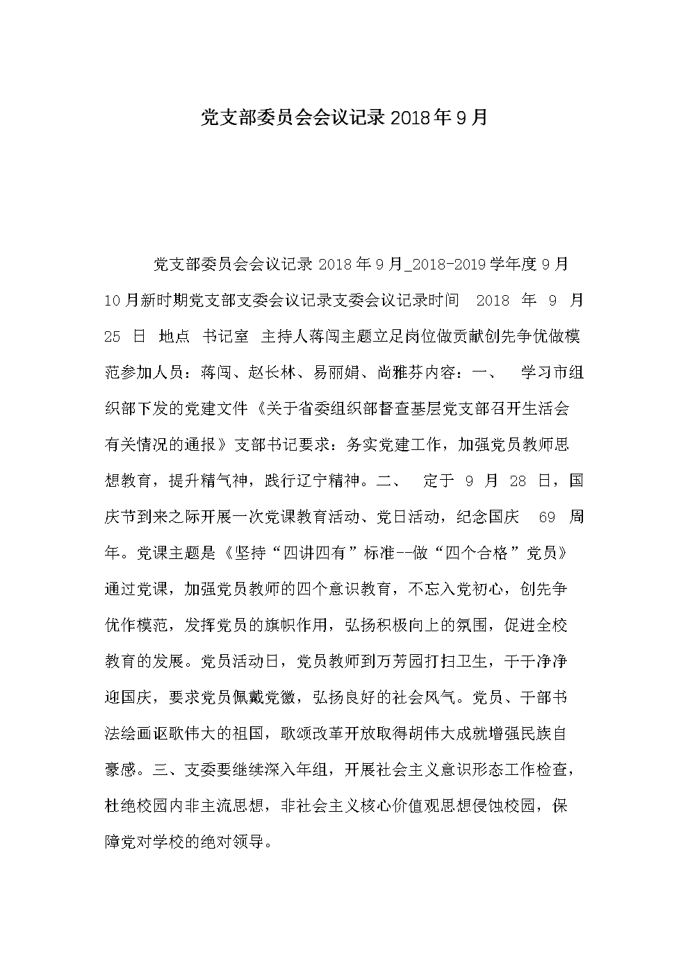 党支部委员会会议记录2018年9月.doc