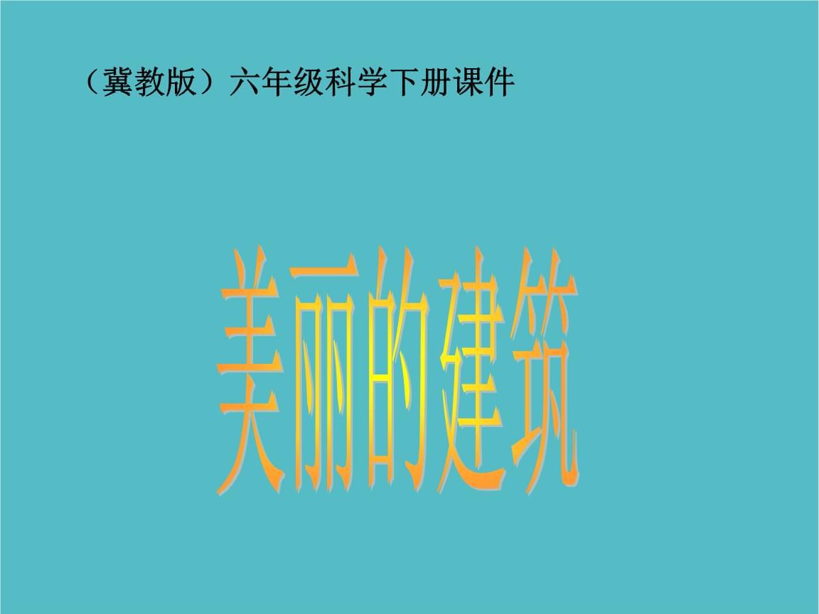 美丽的建筑课件PPT下载冀教版六年级科学下册课件.ppt