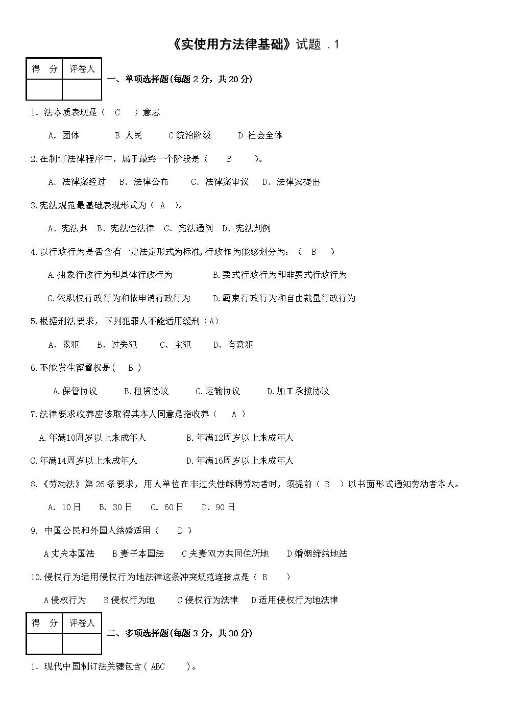 2021年电大实用法律基础考试题.docx