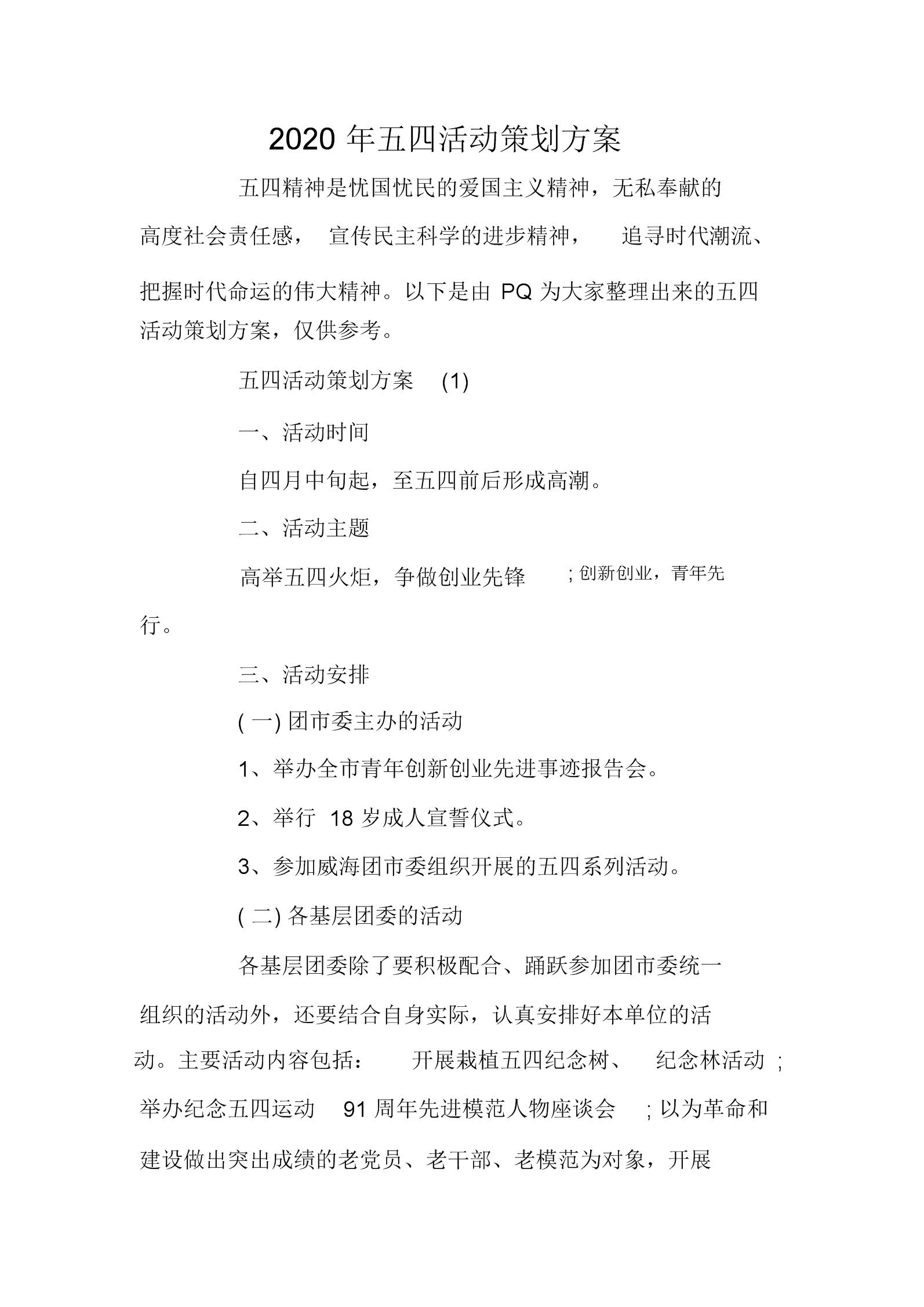 五四活动策划实施方案.docx