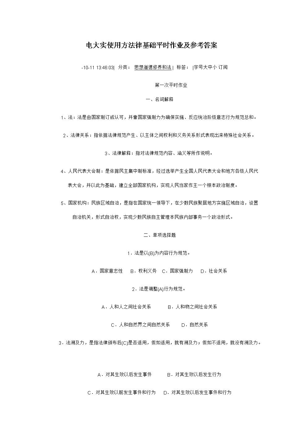 2021年电大实用法律基础平时作业及参考答案.doc