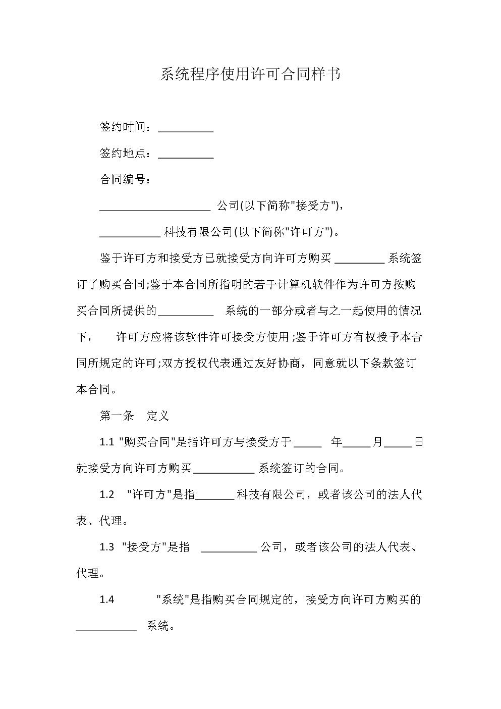 系统程序使用许可合同样书.docx