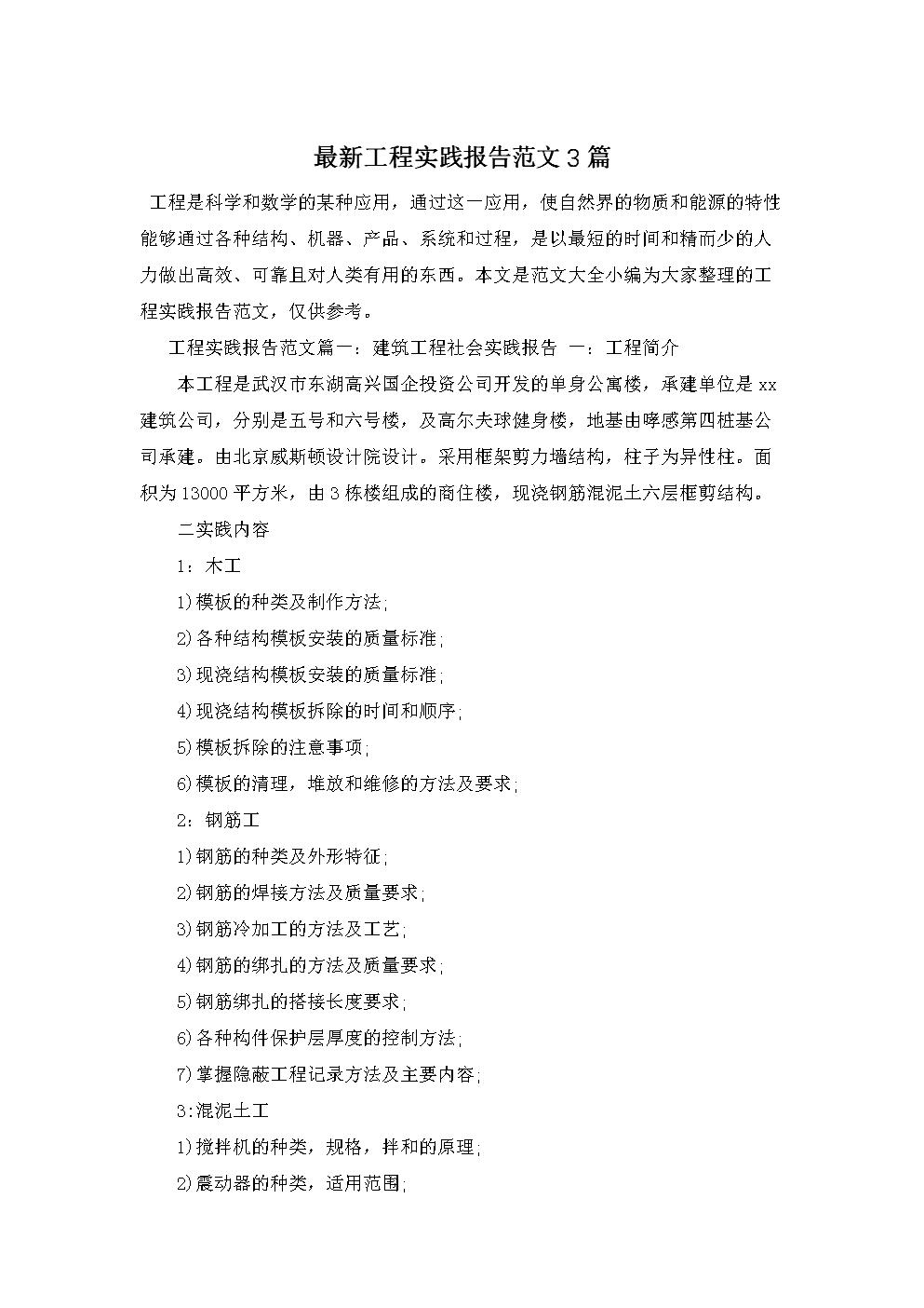最新工程实践报告范文3篇.doc