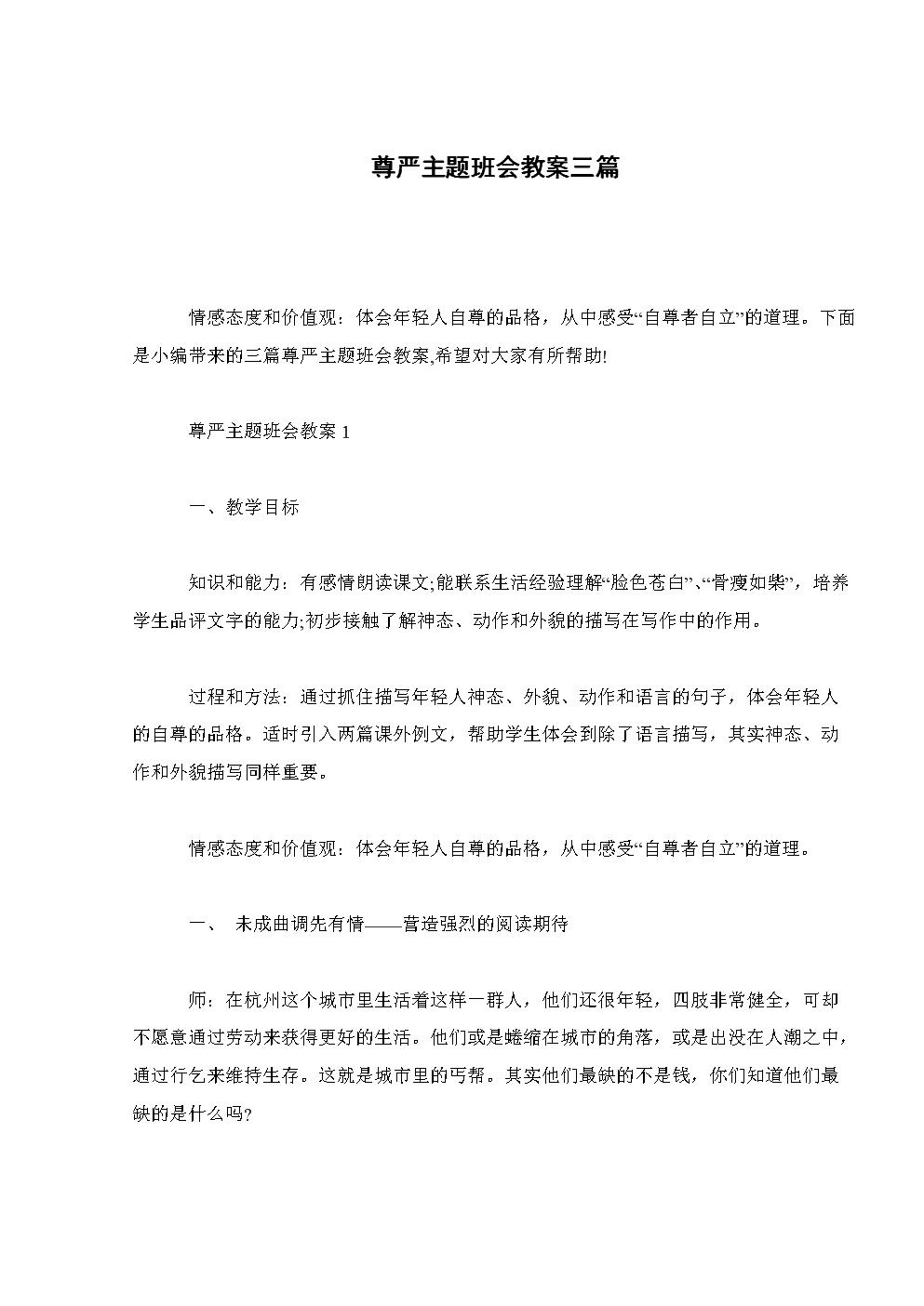 尊严主题班会教案三篇.doc