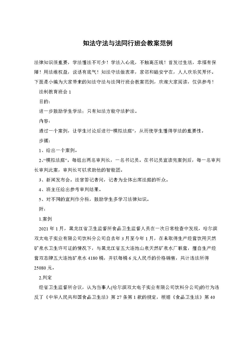 知法守法与法同行班会教案范例 .doc