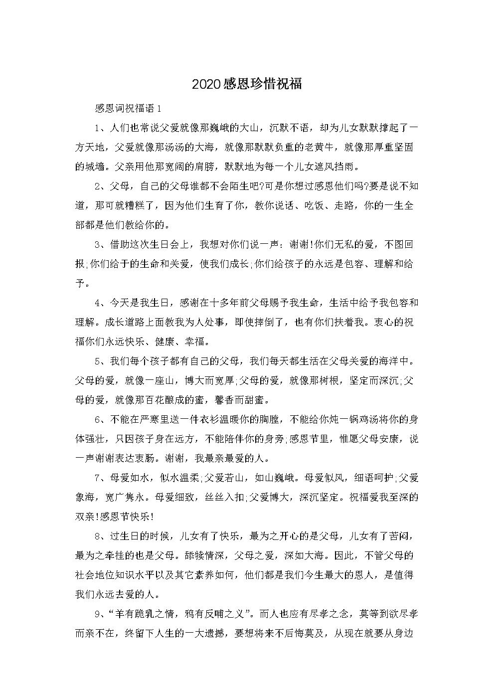 2020感恩珍惜祝福.doc