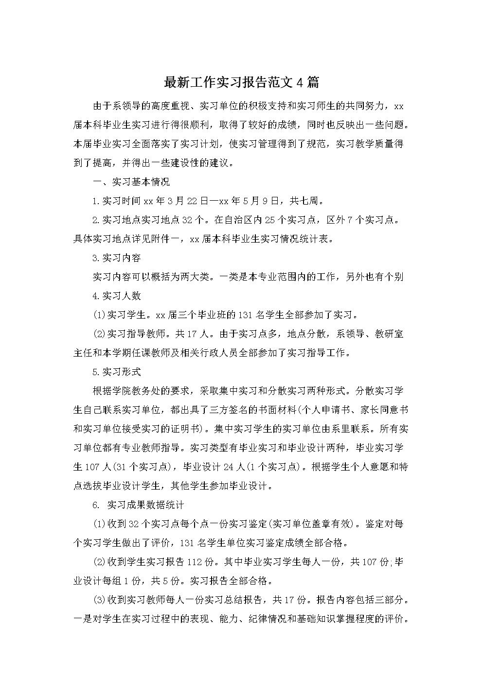最新工作实习报告范文4篇.doc