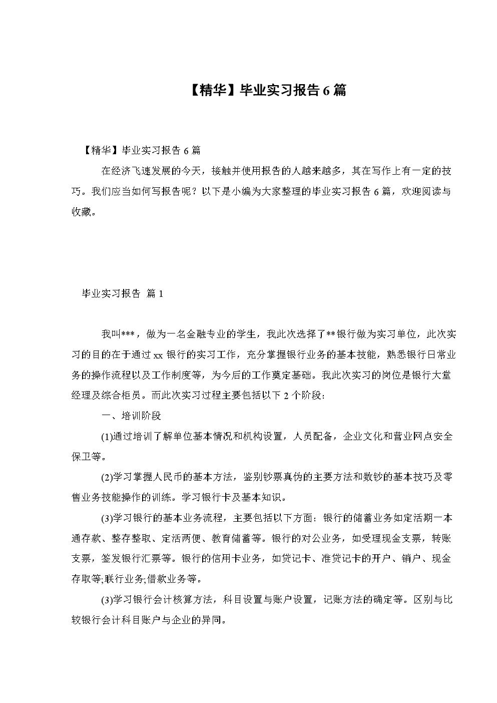 【精华】毕业实习报告6篇.doc