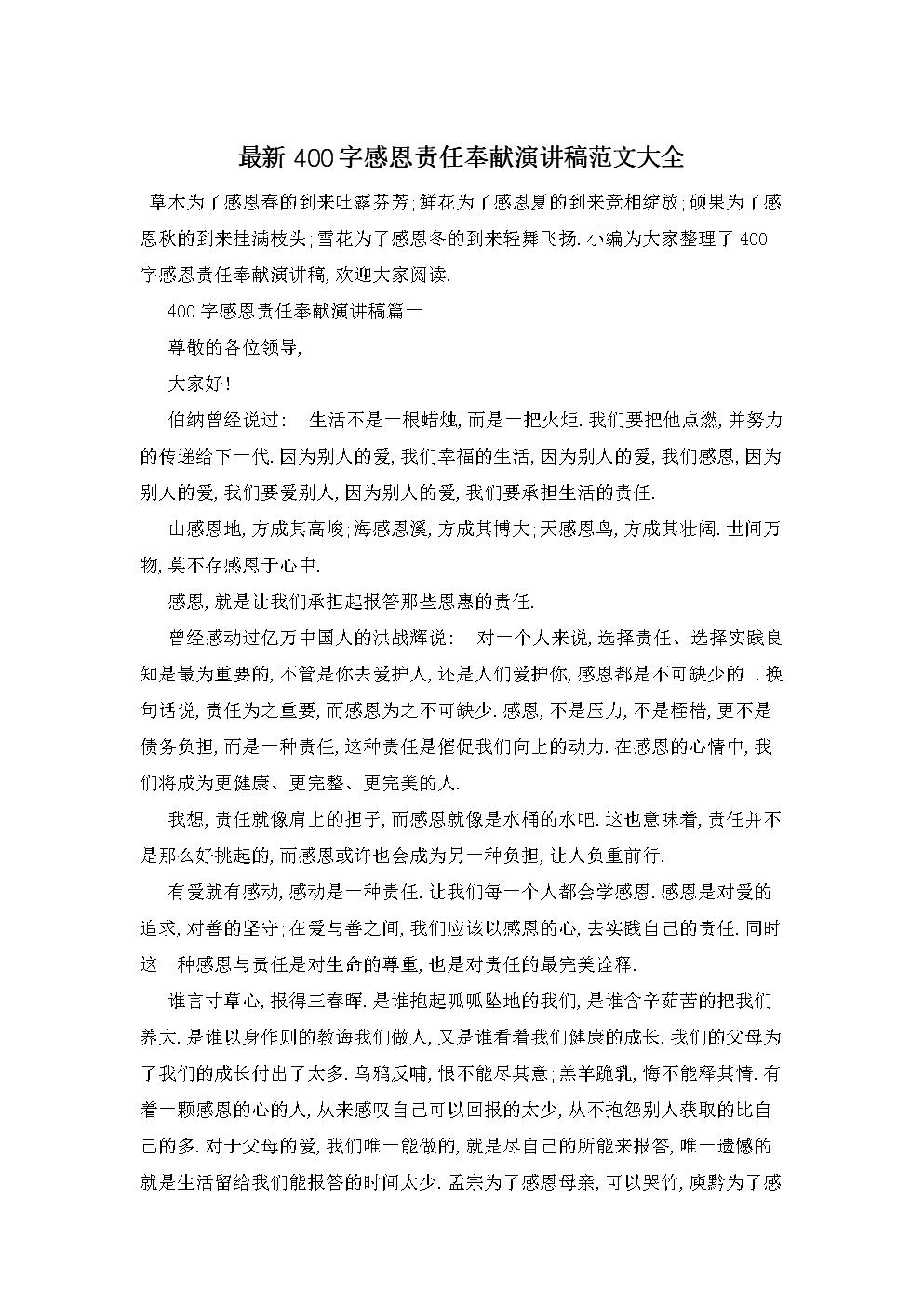最新400字感恩责任奉献演讲稿范文大全.doc