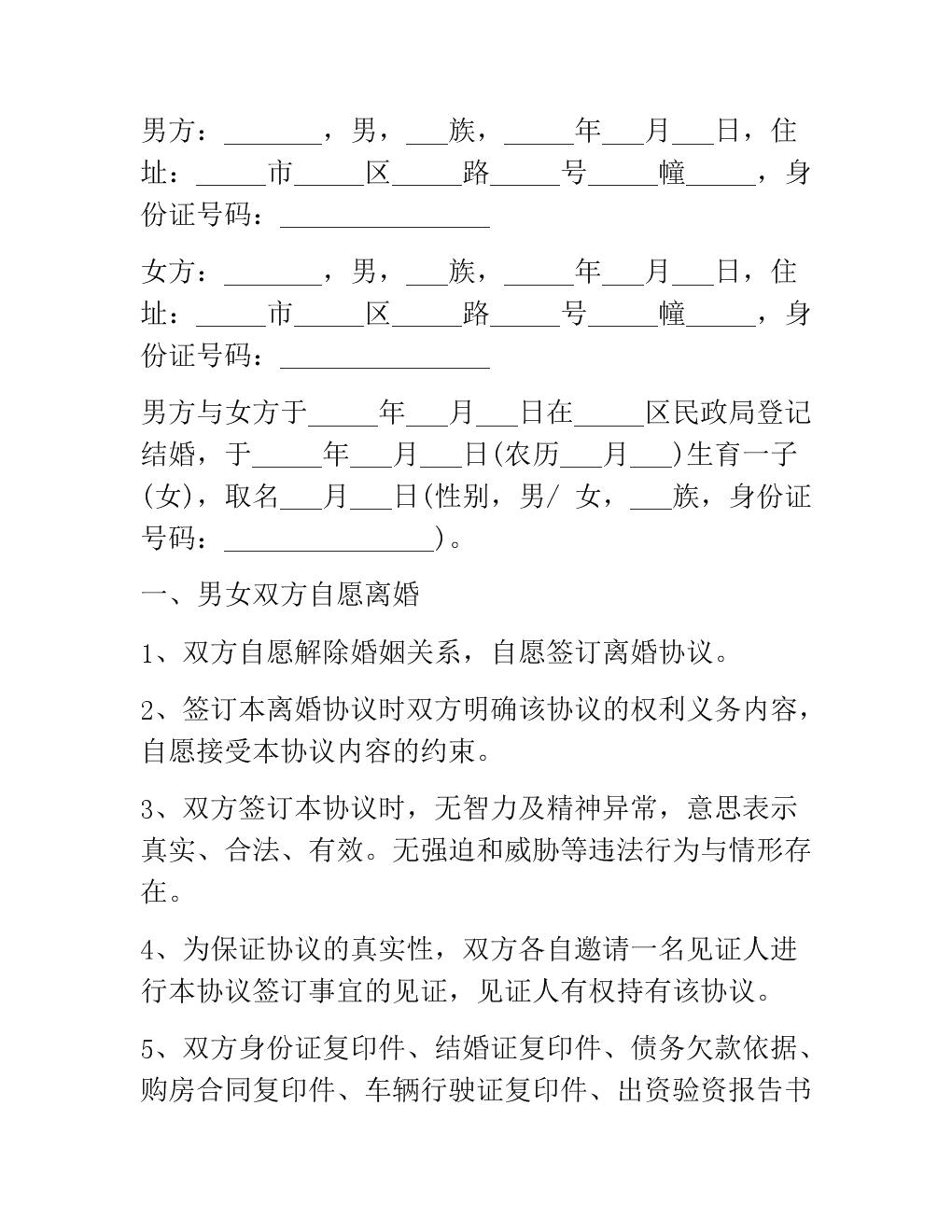 2018年新离婚协议书范文(3).docx图片