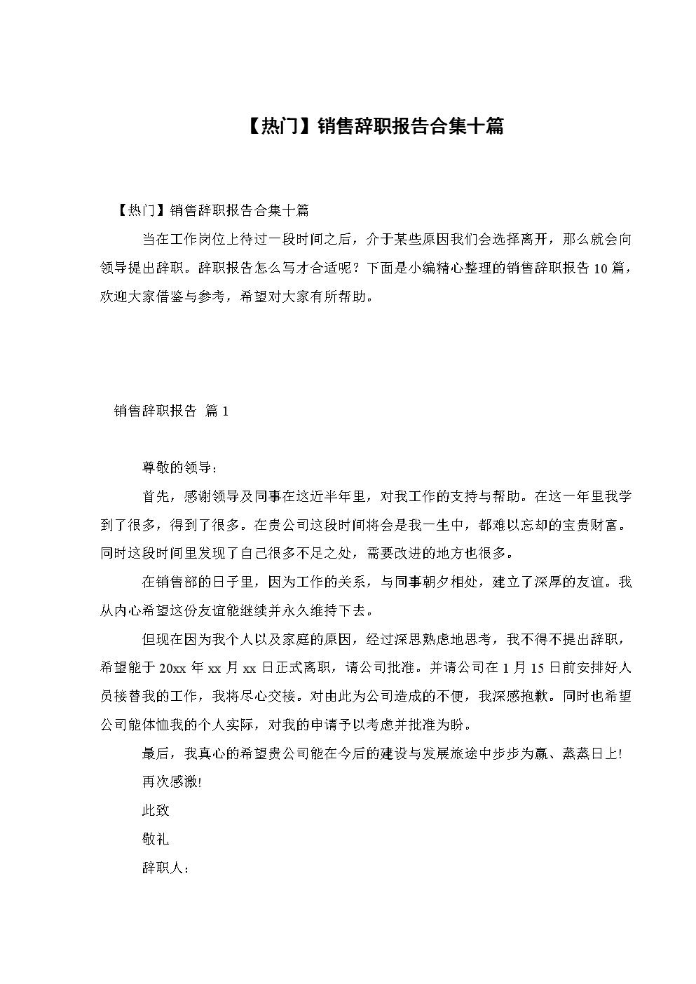 【热门】销售辞职报告合集十篇.doc