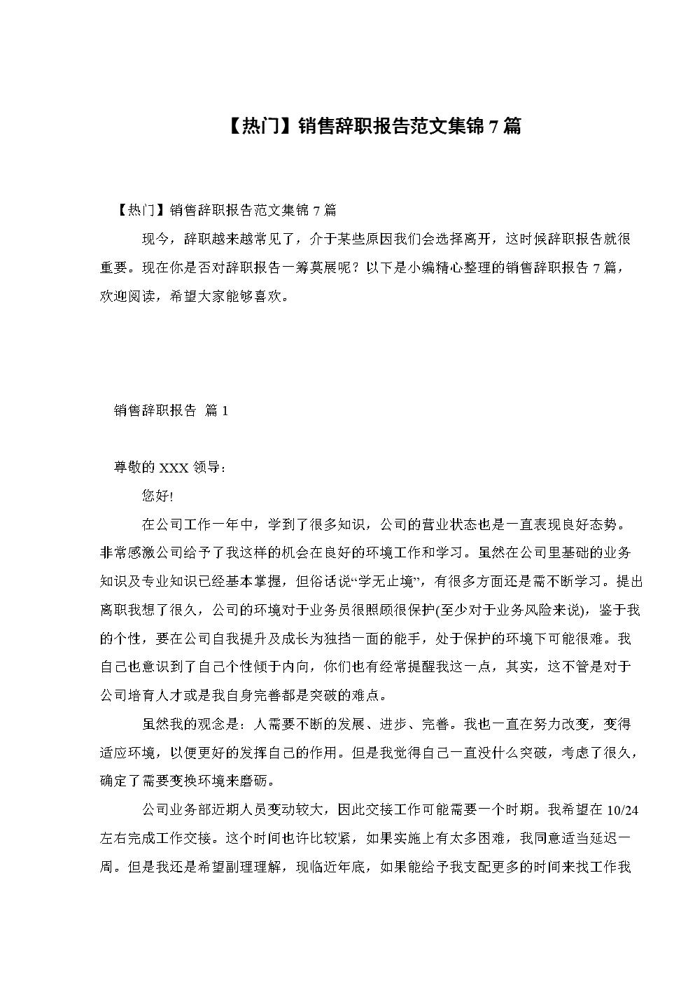 【热门】销售辞职报告范文集锦7篇.doc