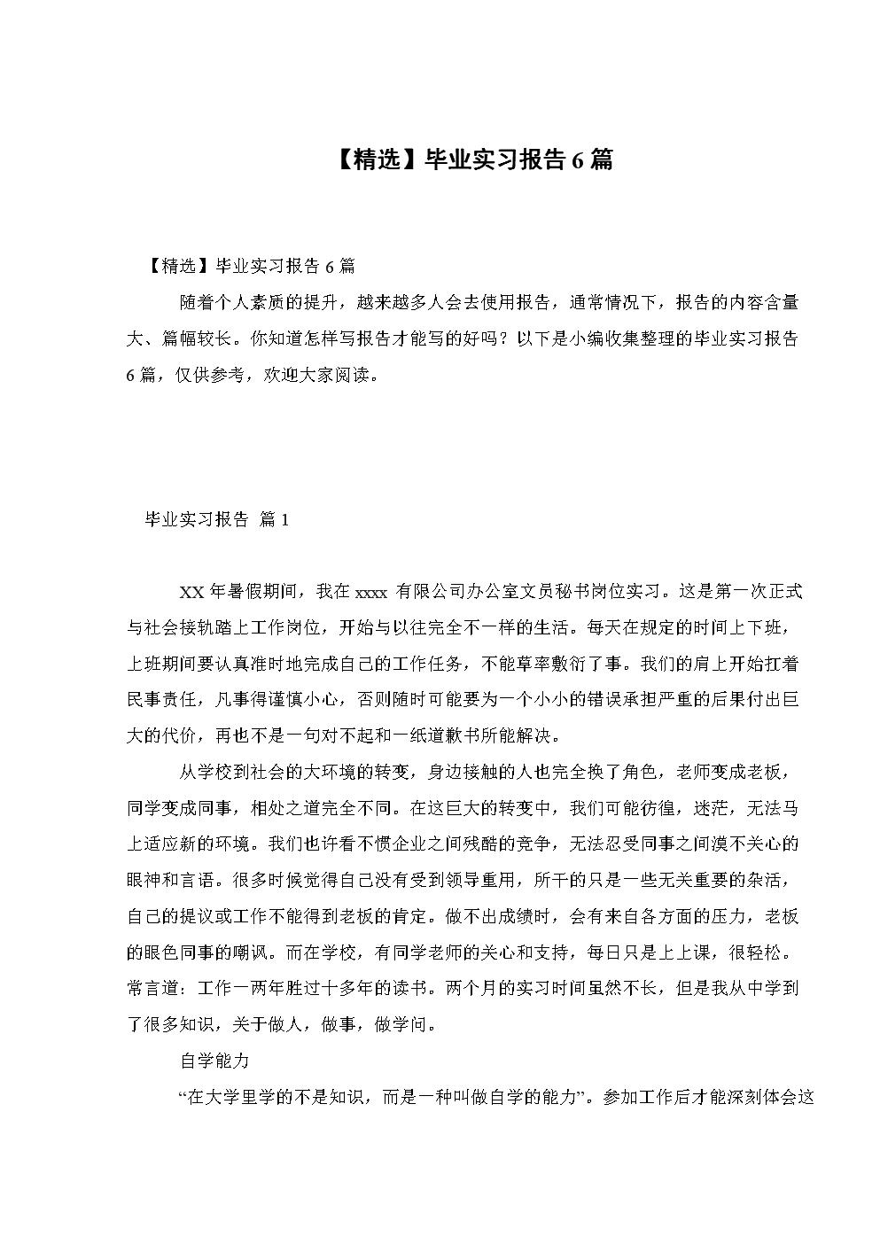 【精选】毕业实习报告6篇.doc