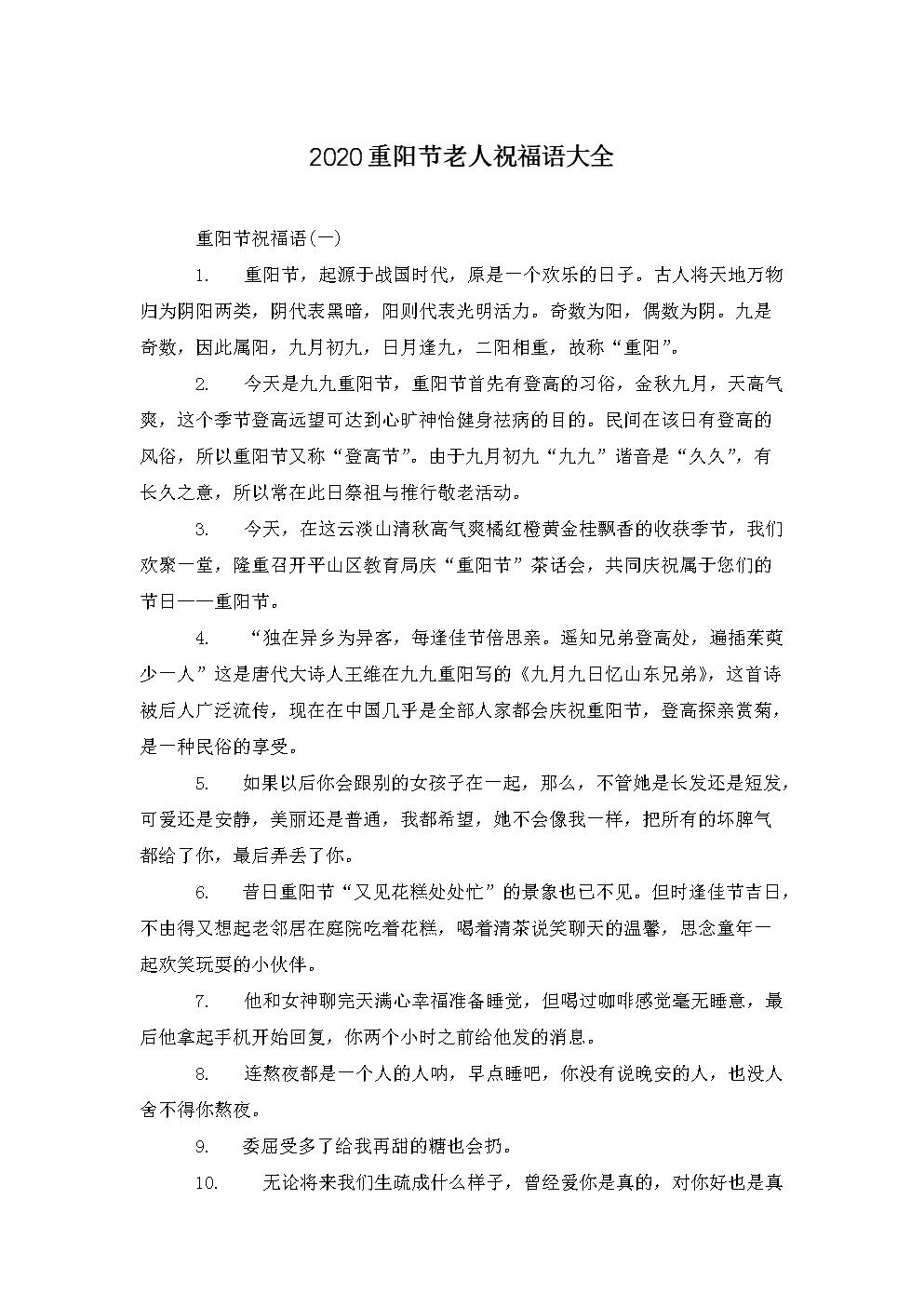 2020重阳节老人祝福语大全.doc