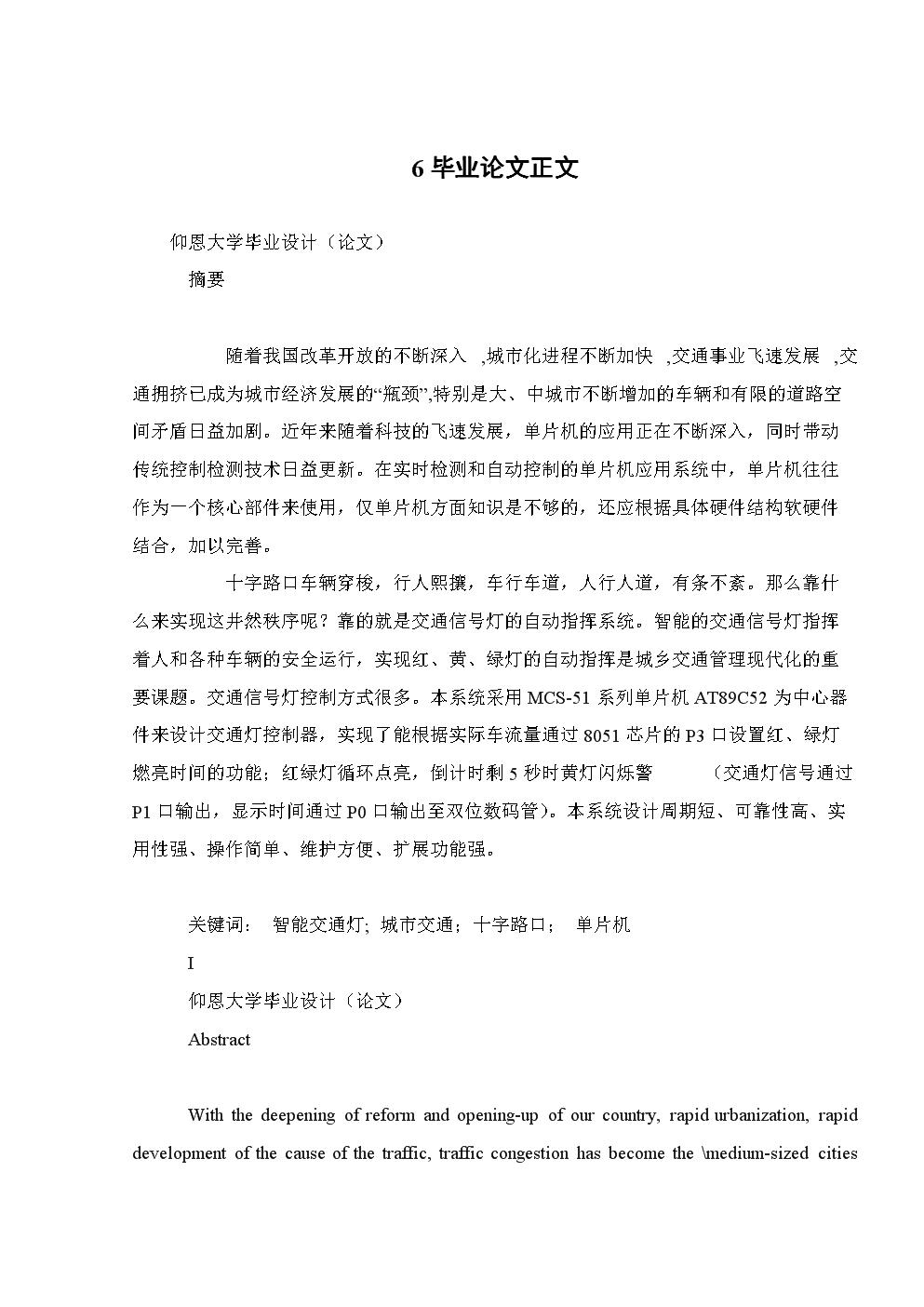 6毕业论文正文.doc