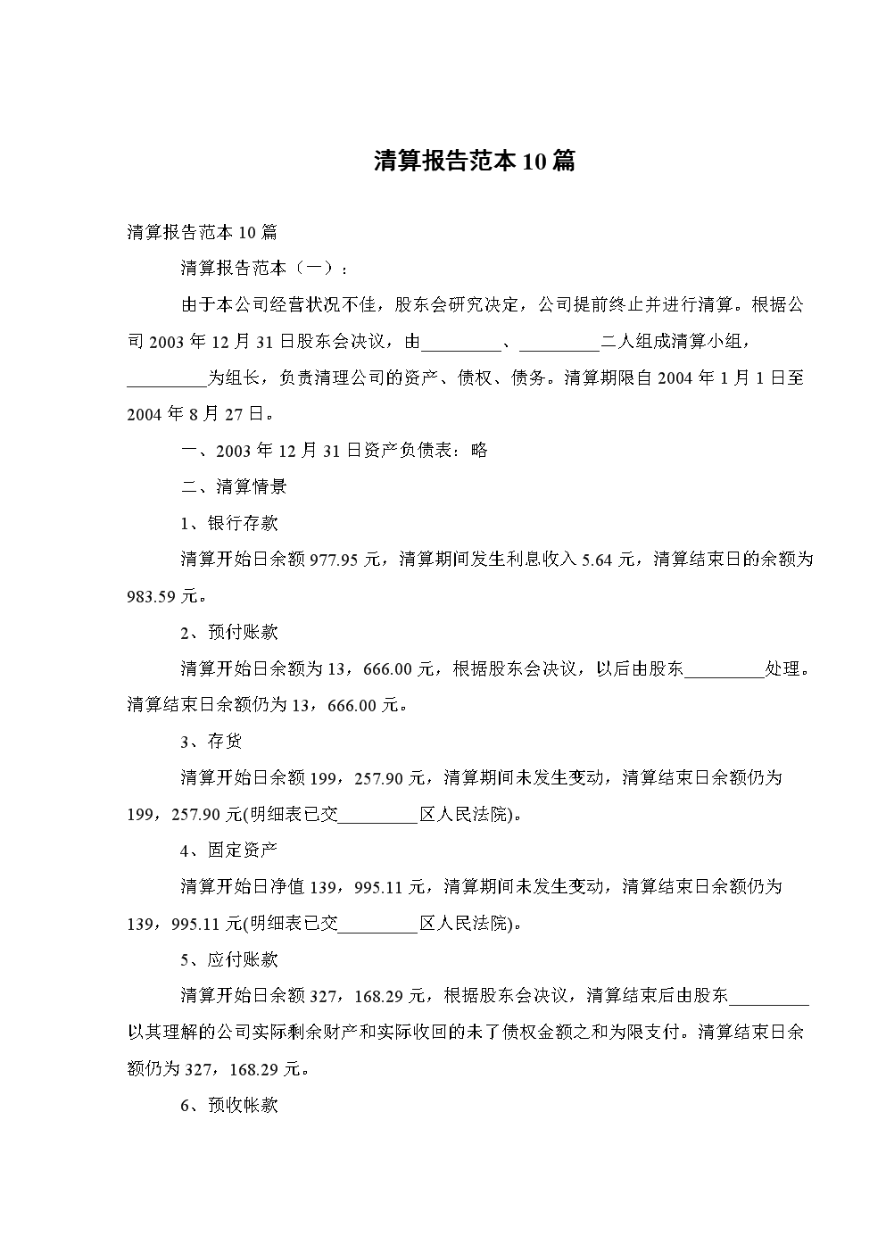 清算报告范本10篇.doc