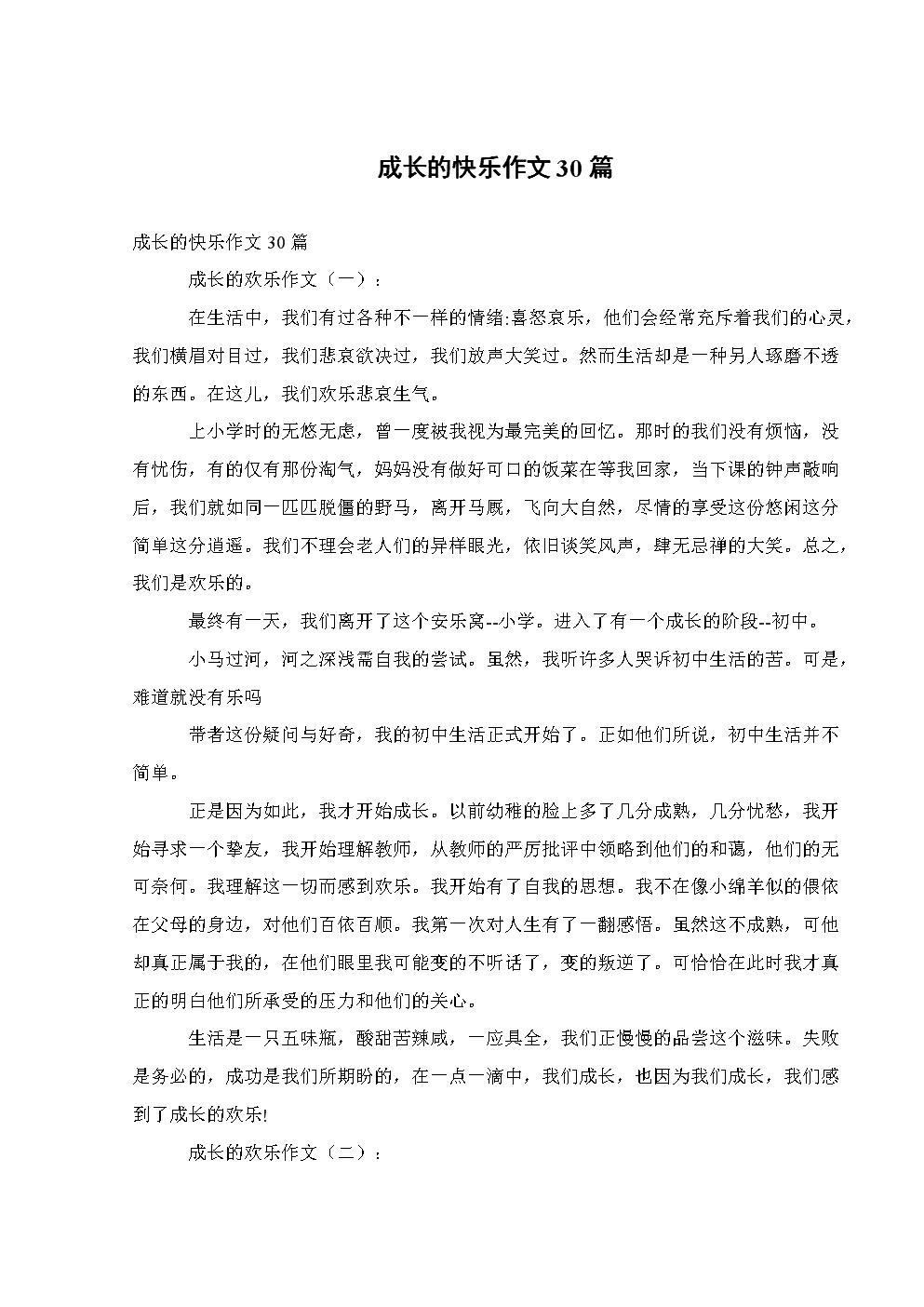 成长的快乐作文30篇.doc