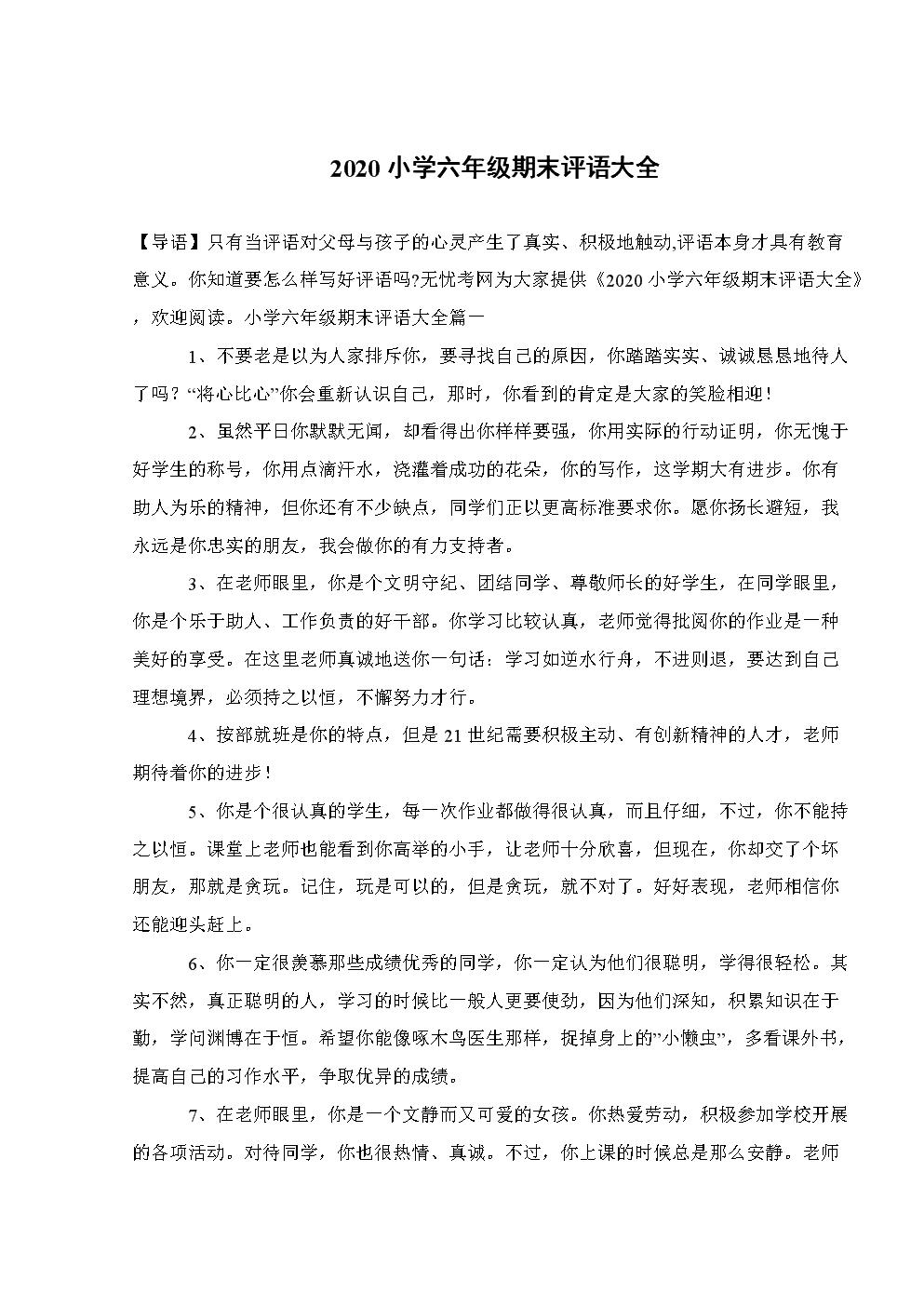 2020小学六年级期末评语大全.doc