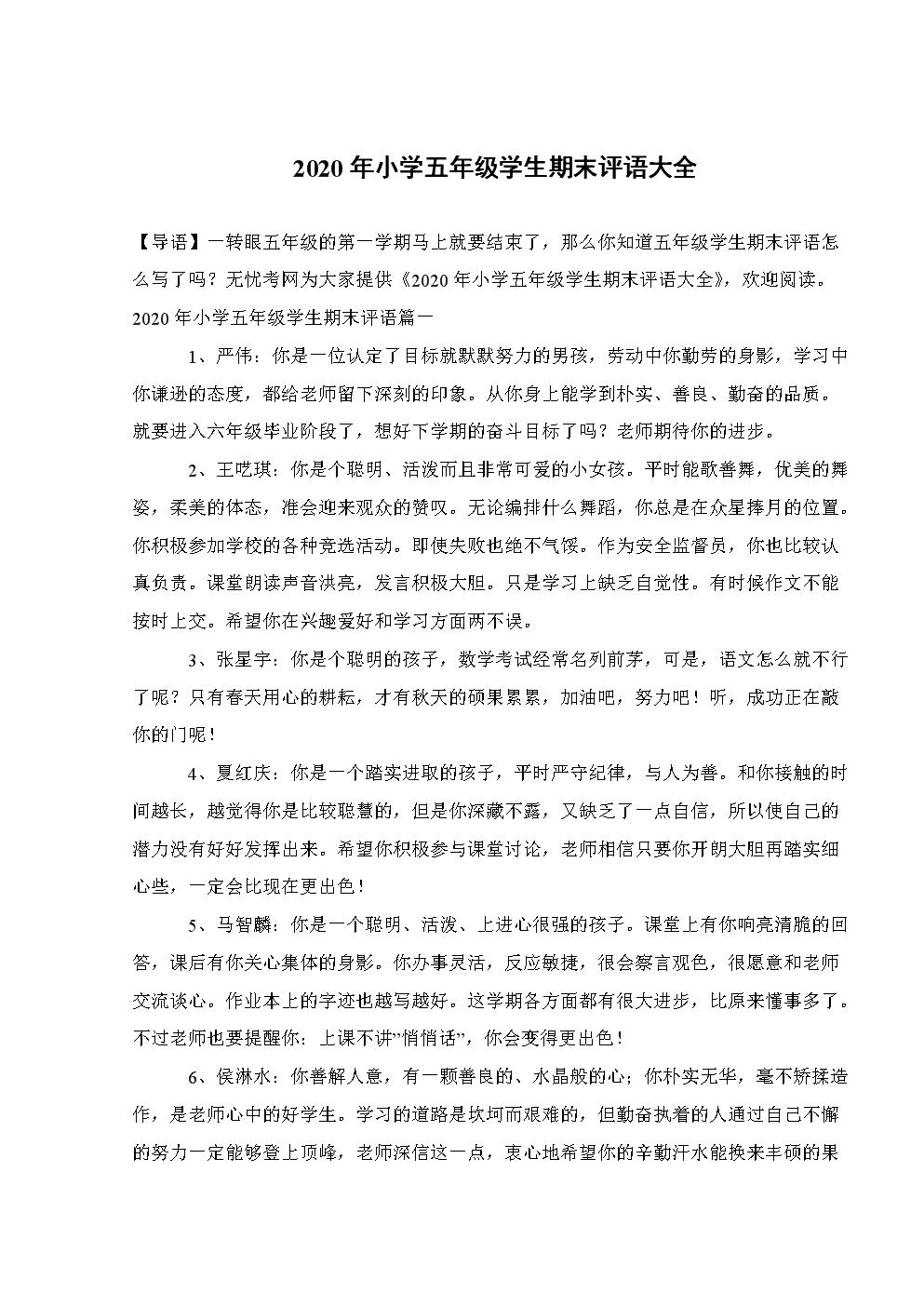 2020年小学五年级学生期末评语大全.doc