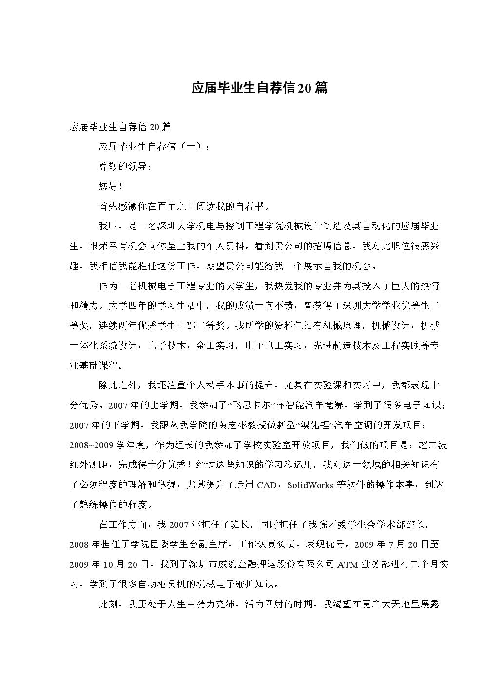 应届毕业生自荐信20篇.doc