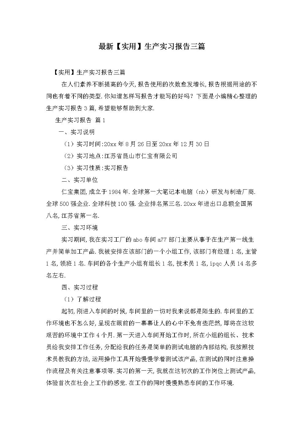 最新【实用】生产实习报告三篇.doc