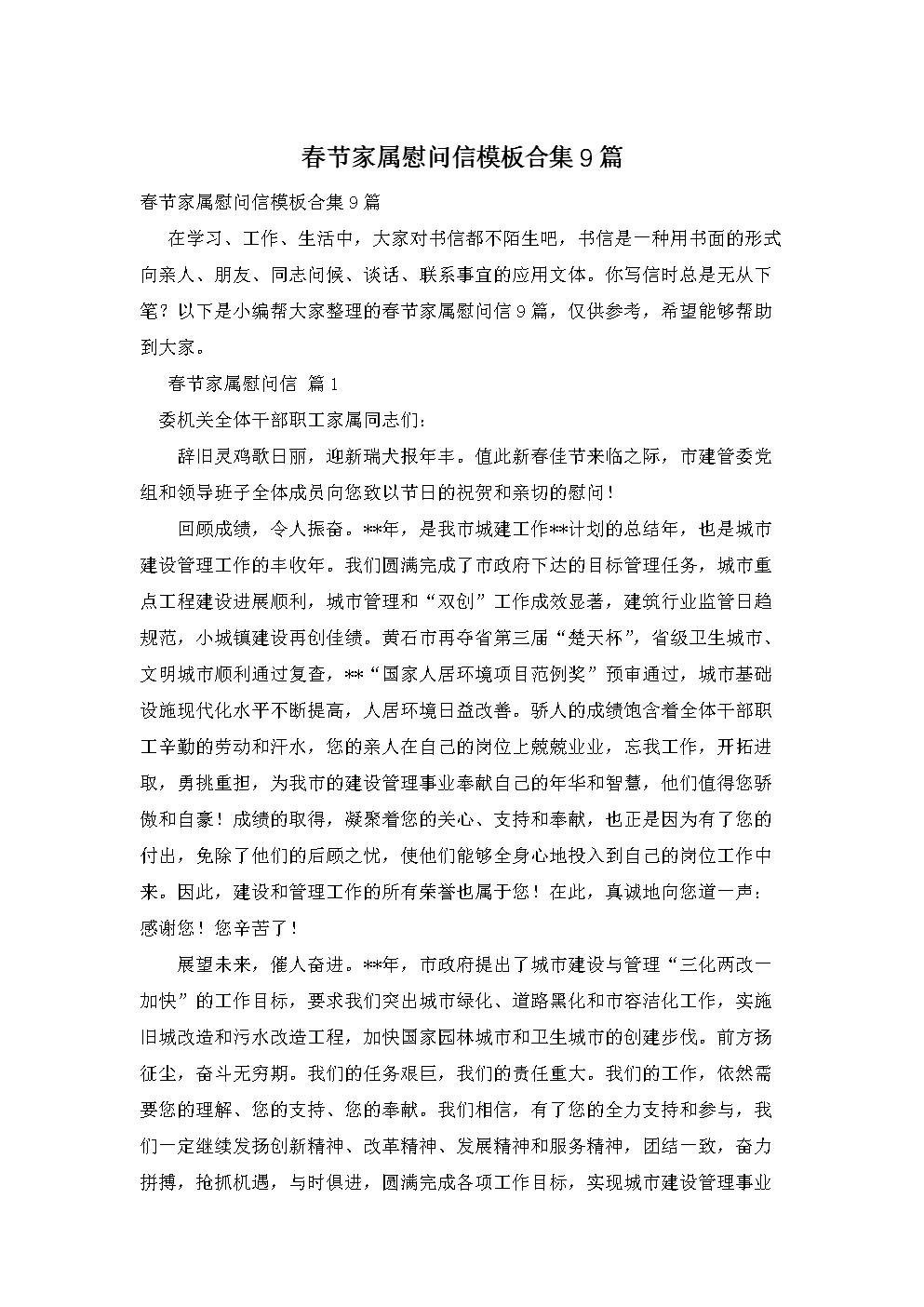 春节家属慰问信模板合集9篇.doc