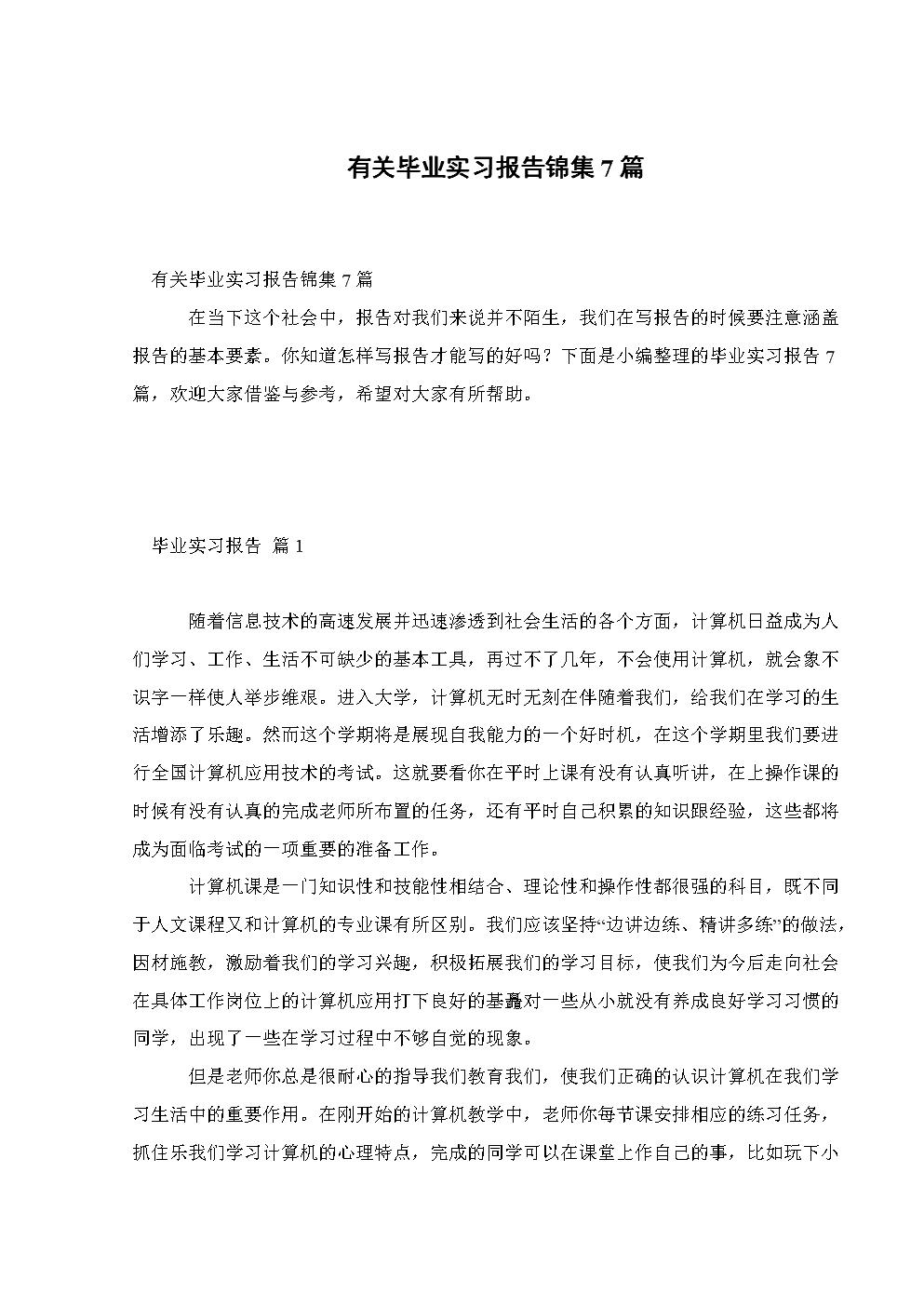 有关毕业实习报告锦集7篇.doc
