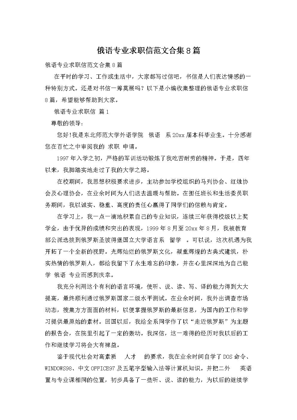 俄语专业求职信范文合集8篇.doc