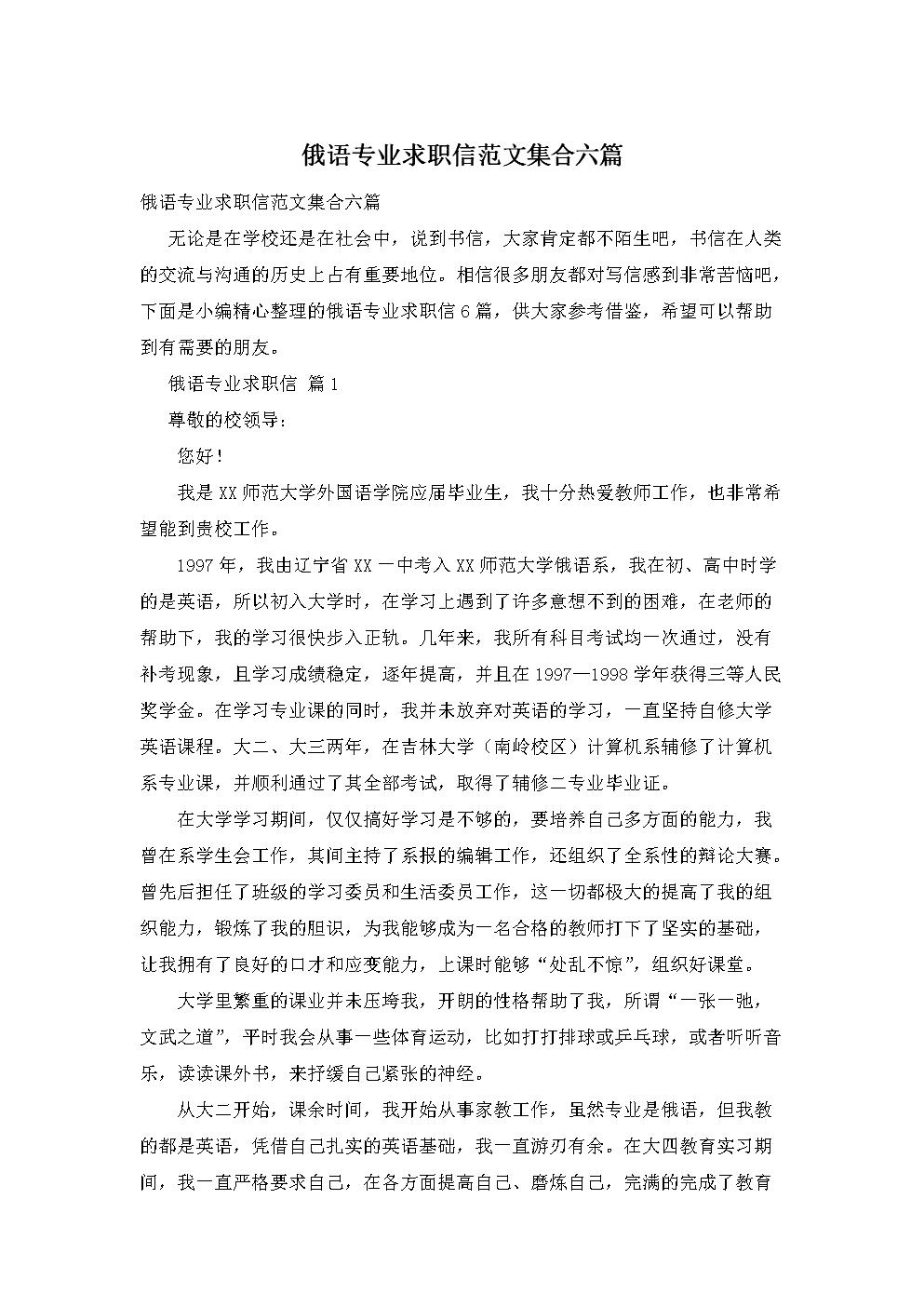 俄语专业求职信范文集合六篇.doc