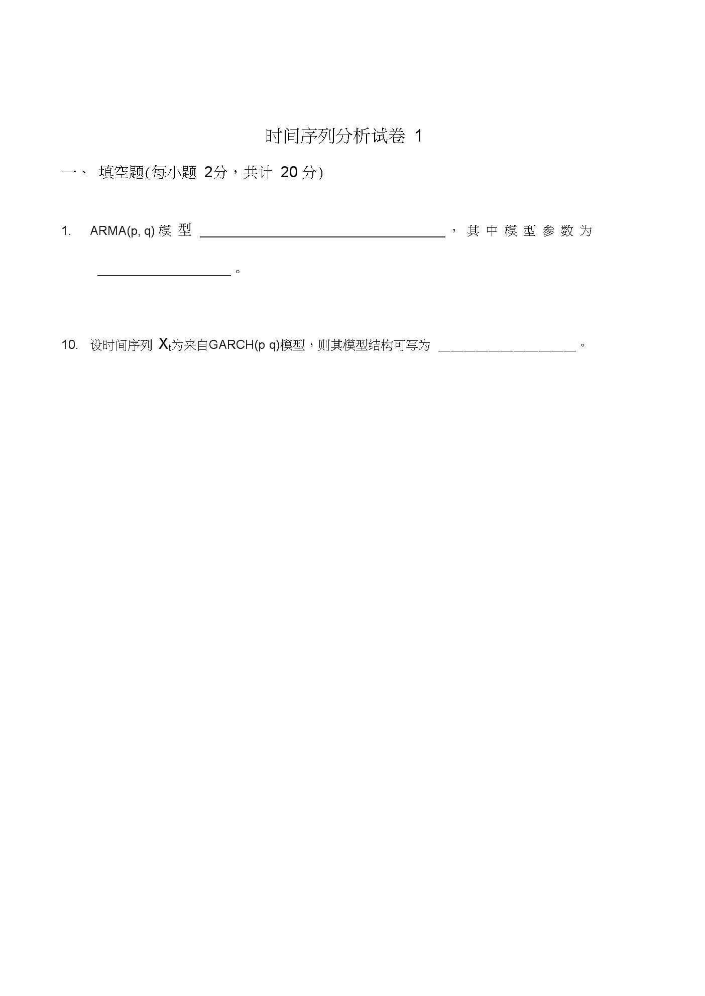 时间序列分析试卷及答案.docx