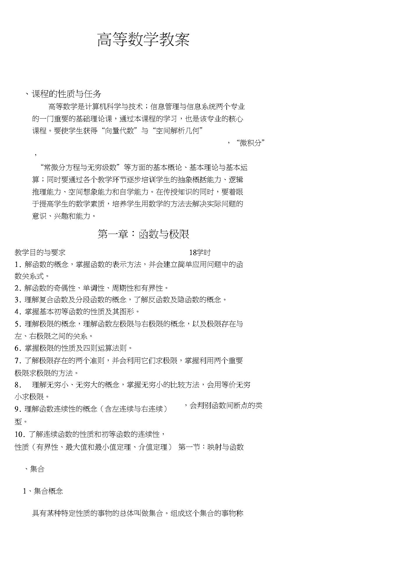 高等数学上册教学方案设计.docx