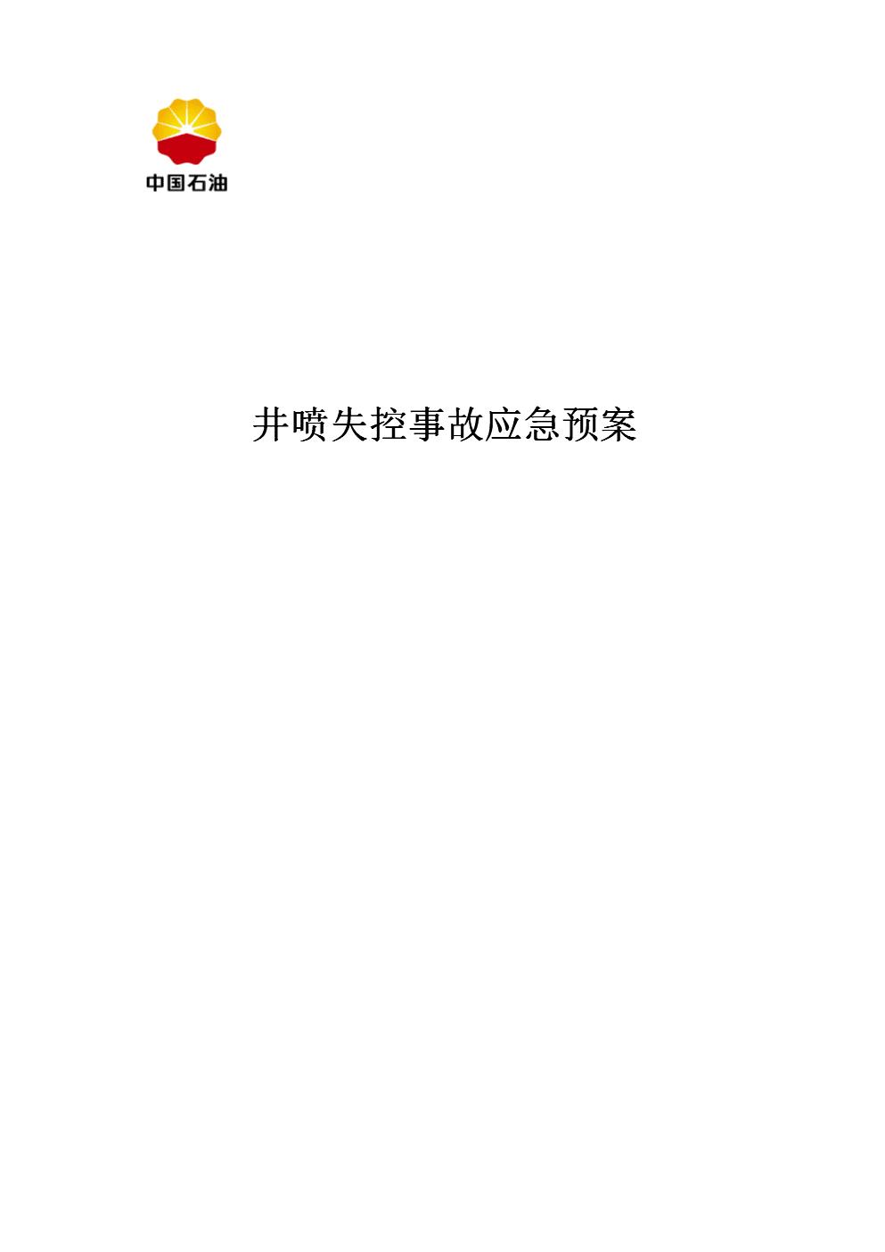 井下作业井喷失控事故应急预案范本.doc