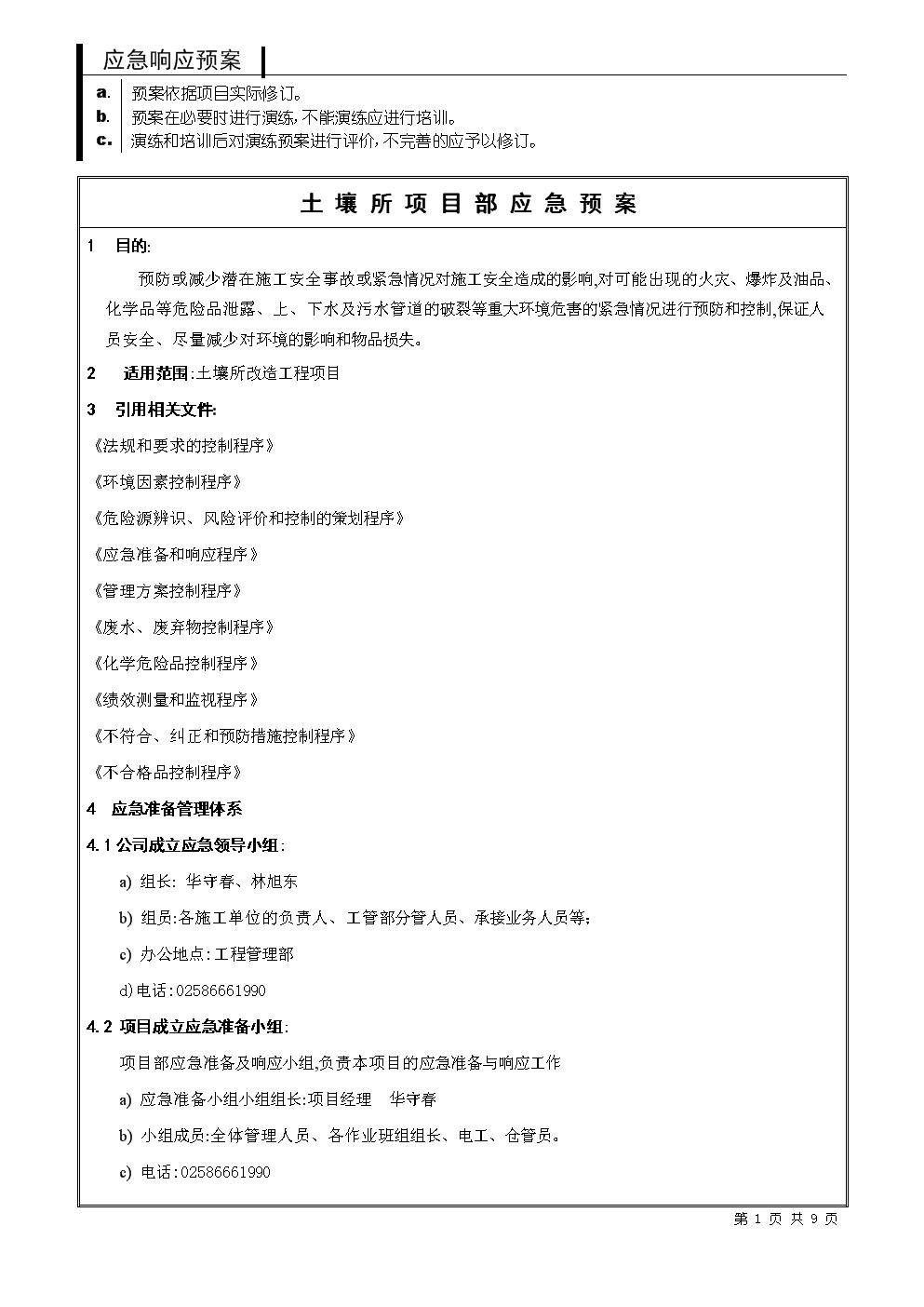 P-SM-EM-3(项目部应急预案)(word版).doc