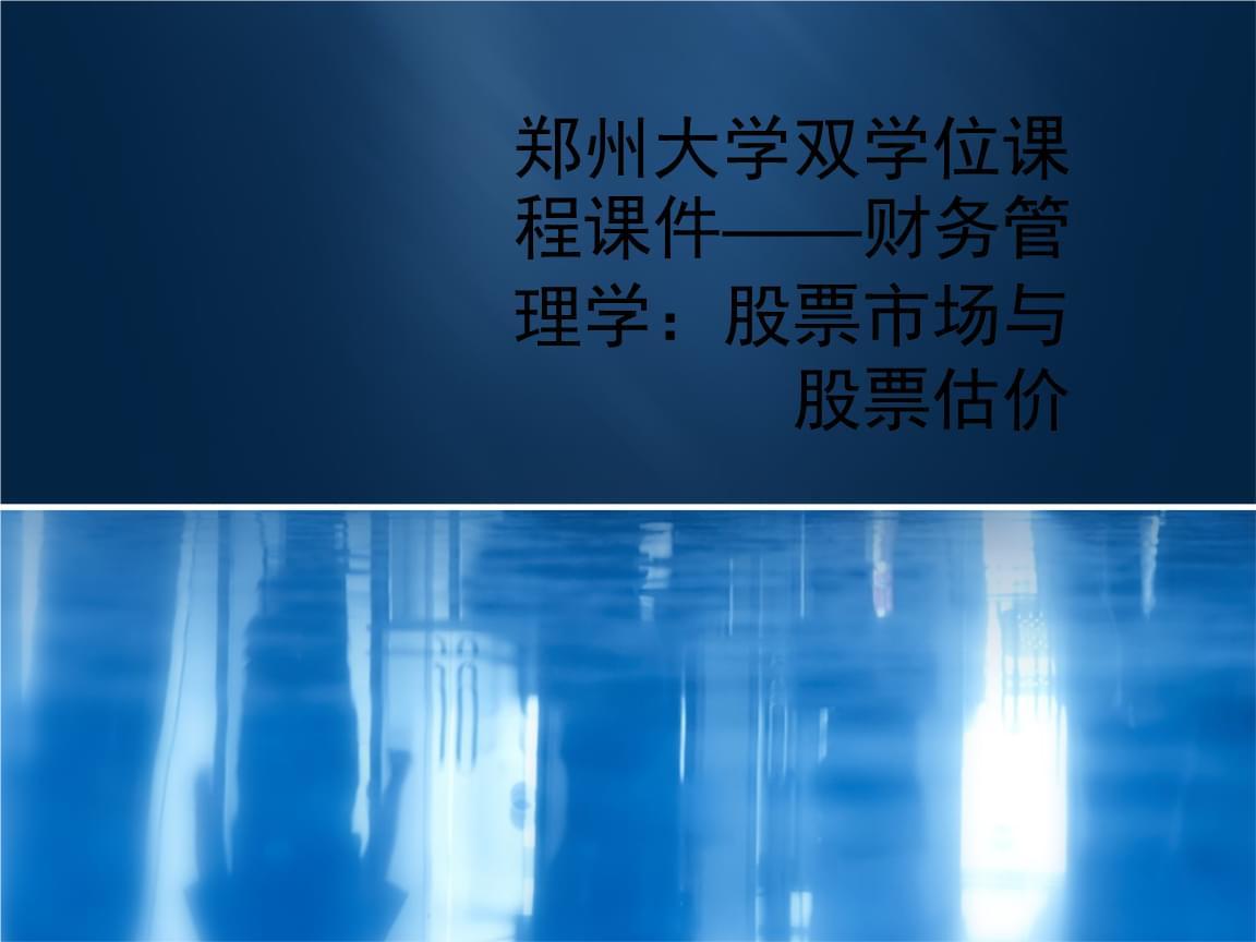 郑州大学双学位课程课件——财务管理学:股票市场和股票估价.ppt
