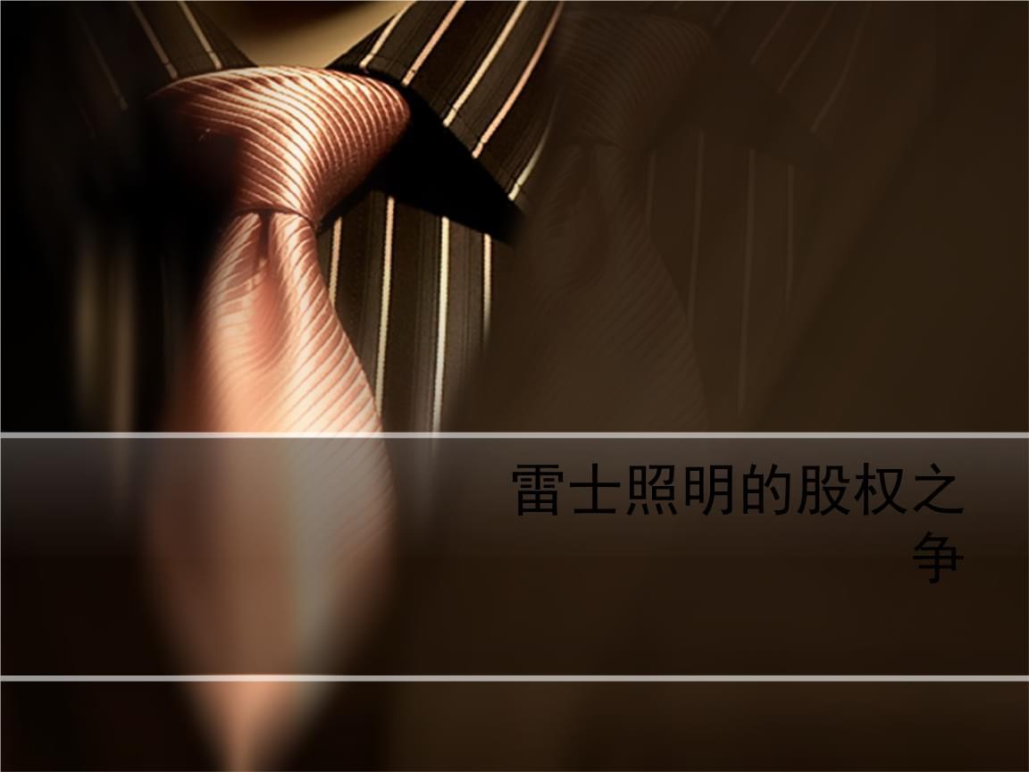 雷士照明地股权之争.ppt