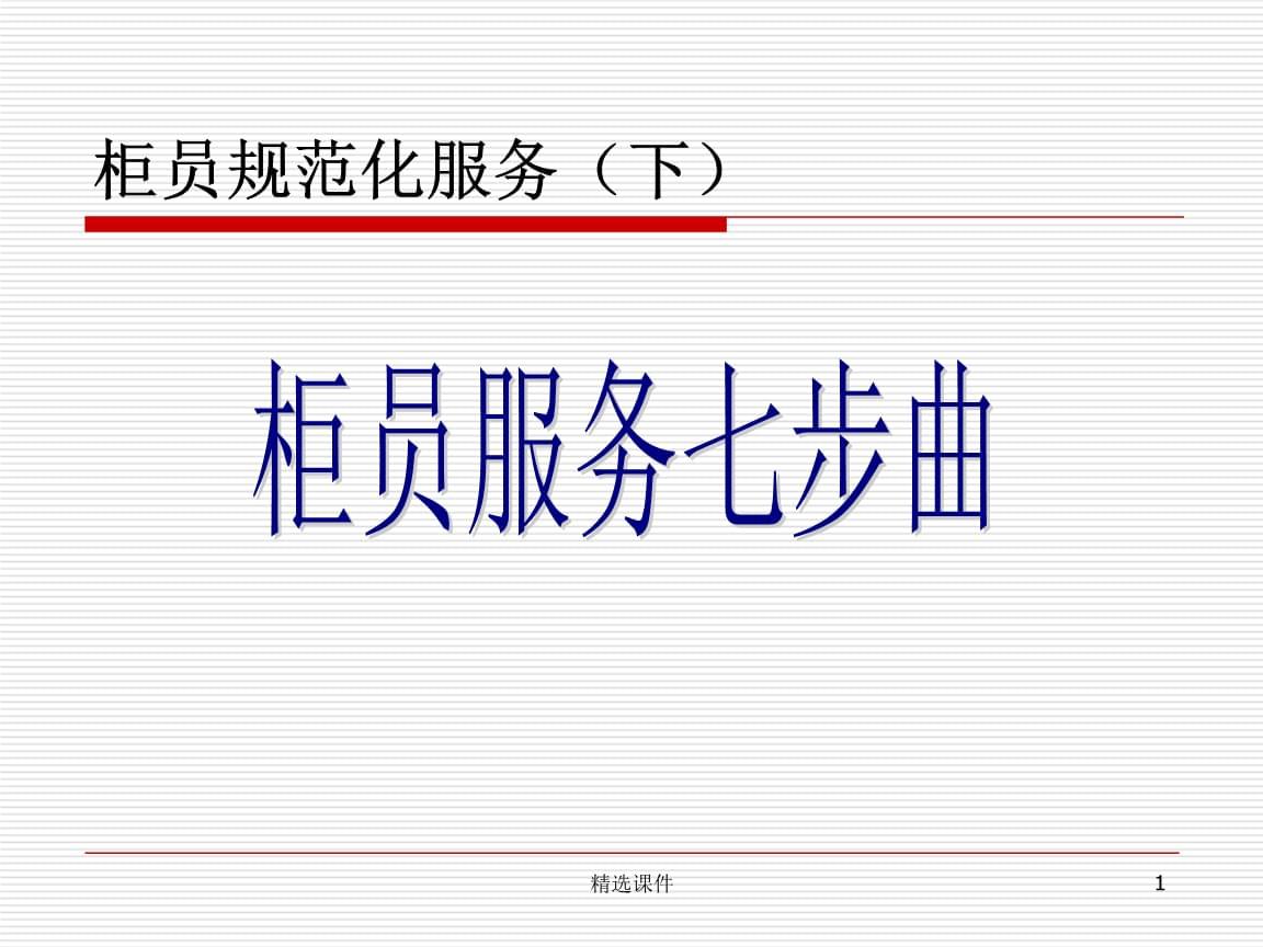 青岛-柜员服务七步曲.ppt