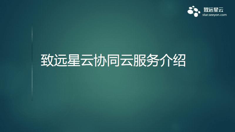 致远星云协同云服务介绍.pdf