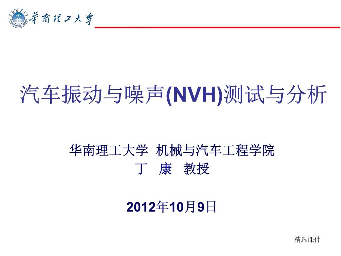 汽车(nvh)测试与分析.ppt