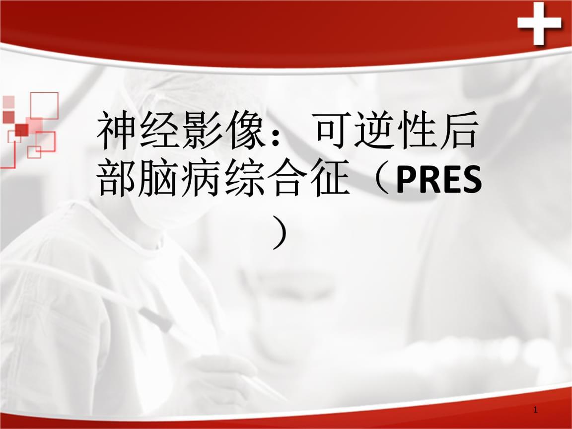 神经影像:可逆性后部脑病综合征(pres).ppt