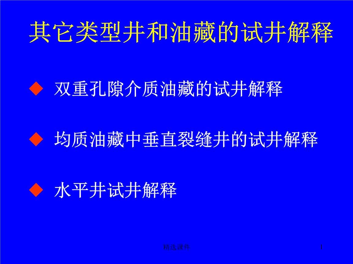 现代试井解释方法课件.ppt