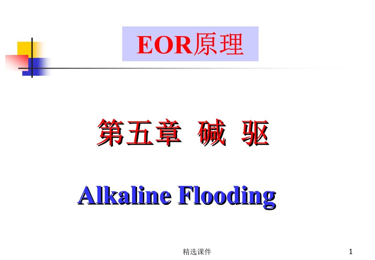 提高原油采收率原理(eor)第五章-b.ppt