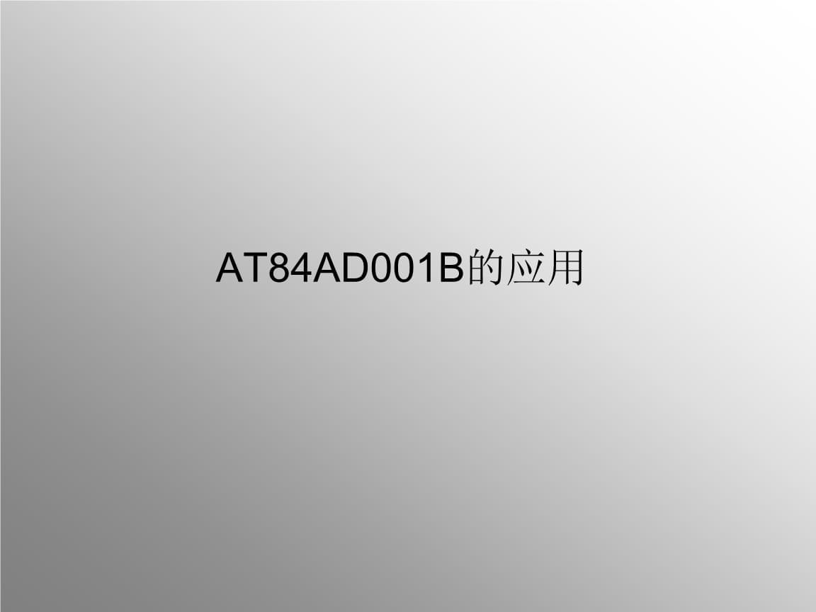 AT84AD001B调试经验主要内容.ppt