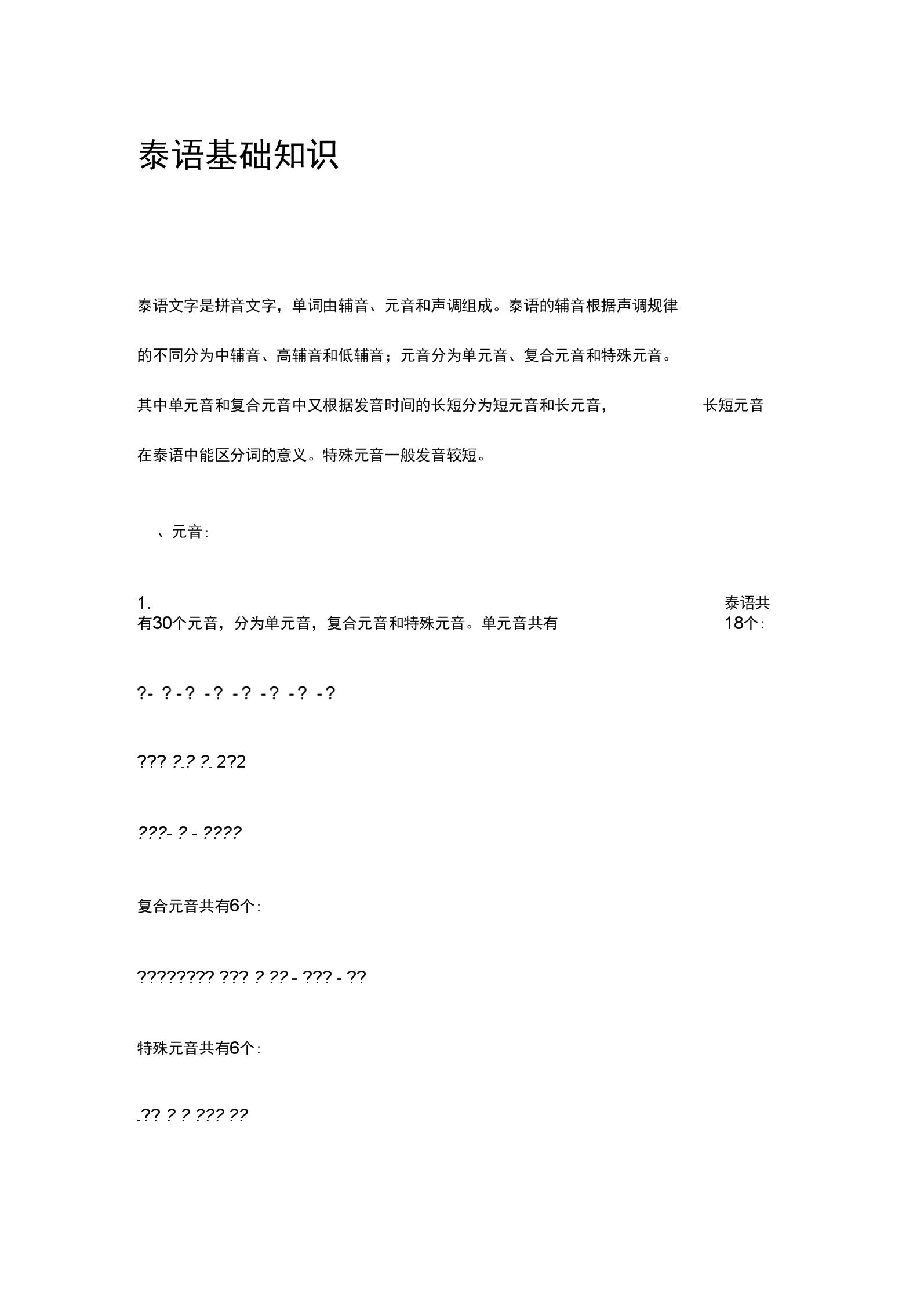 2020泰语基础知识.docx