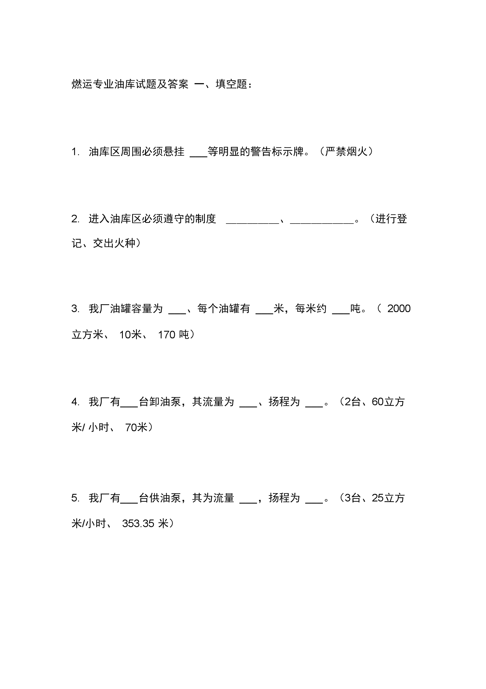 2020燃运专业油库试题及答案.docx