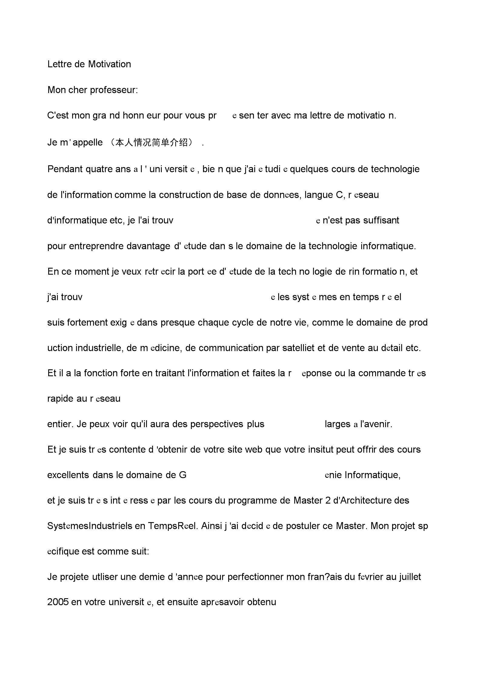 2020法语求职信范文.docx