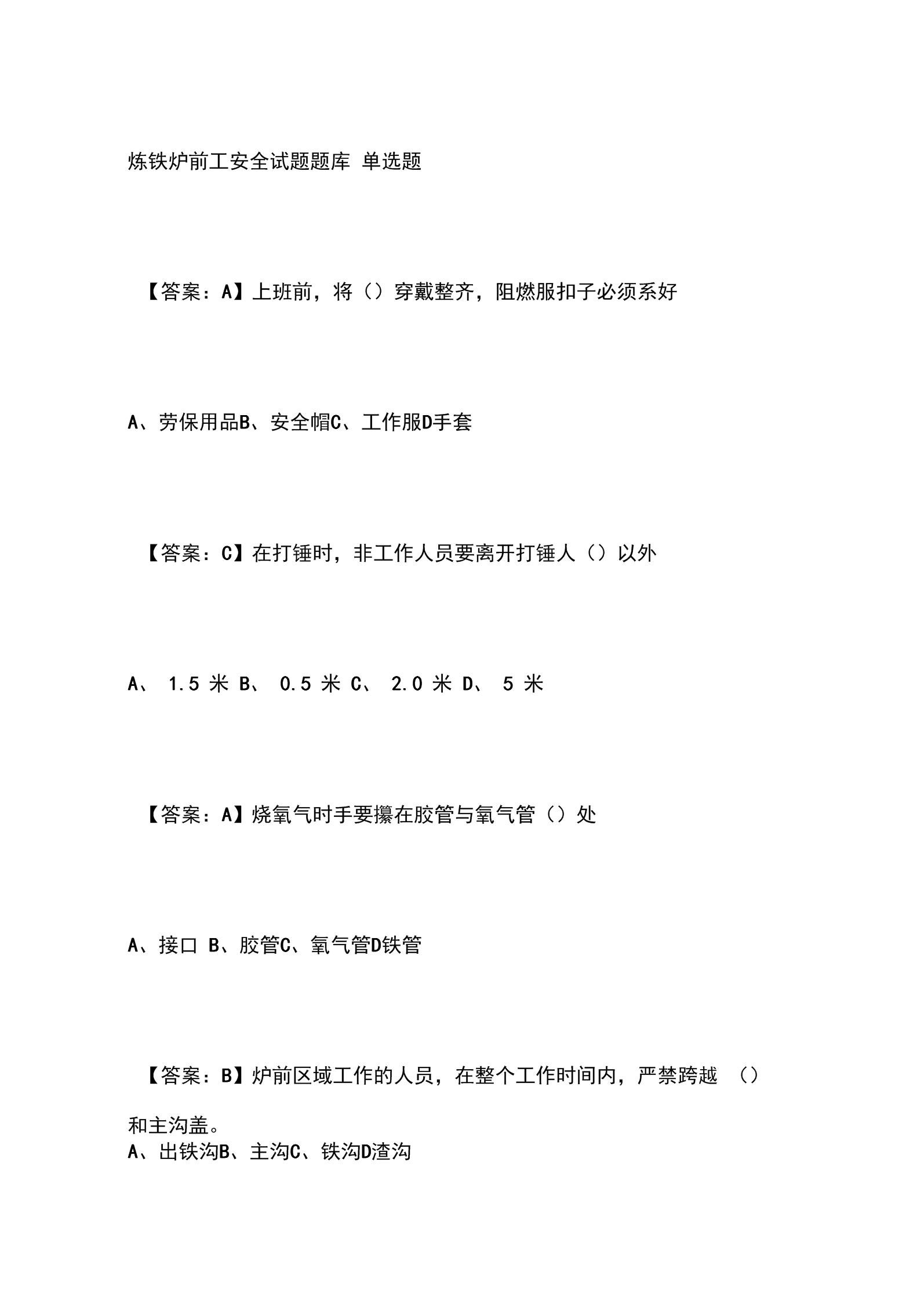 2020炼铁炉前工安全试题题库.docx