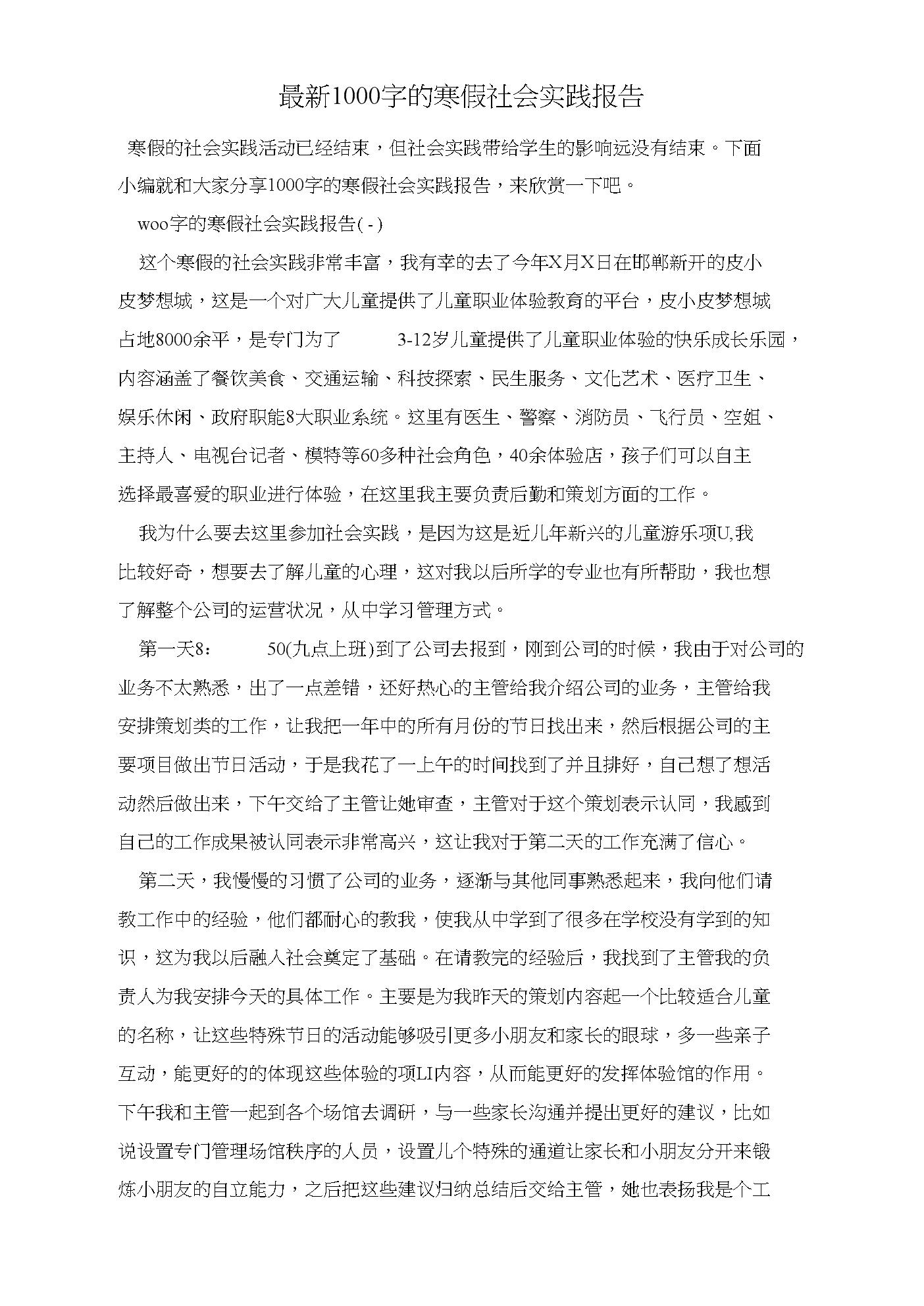 最新1000字的寒假社会实践报告.docx