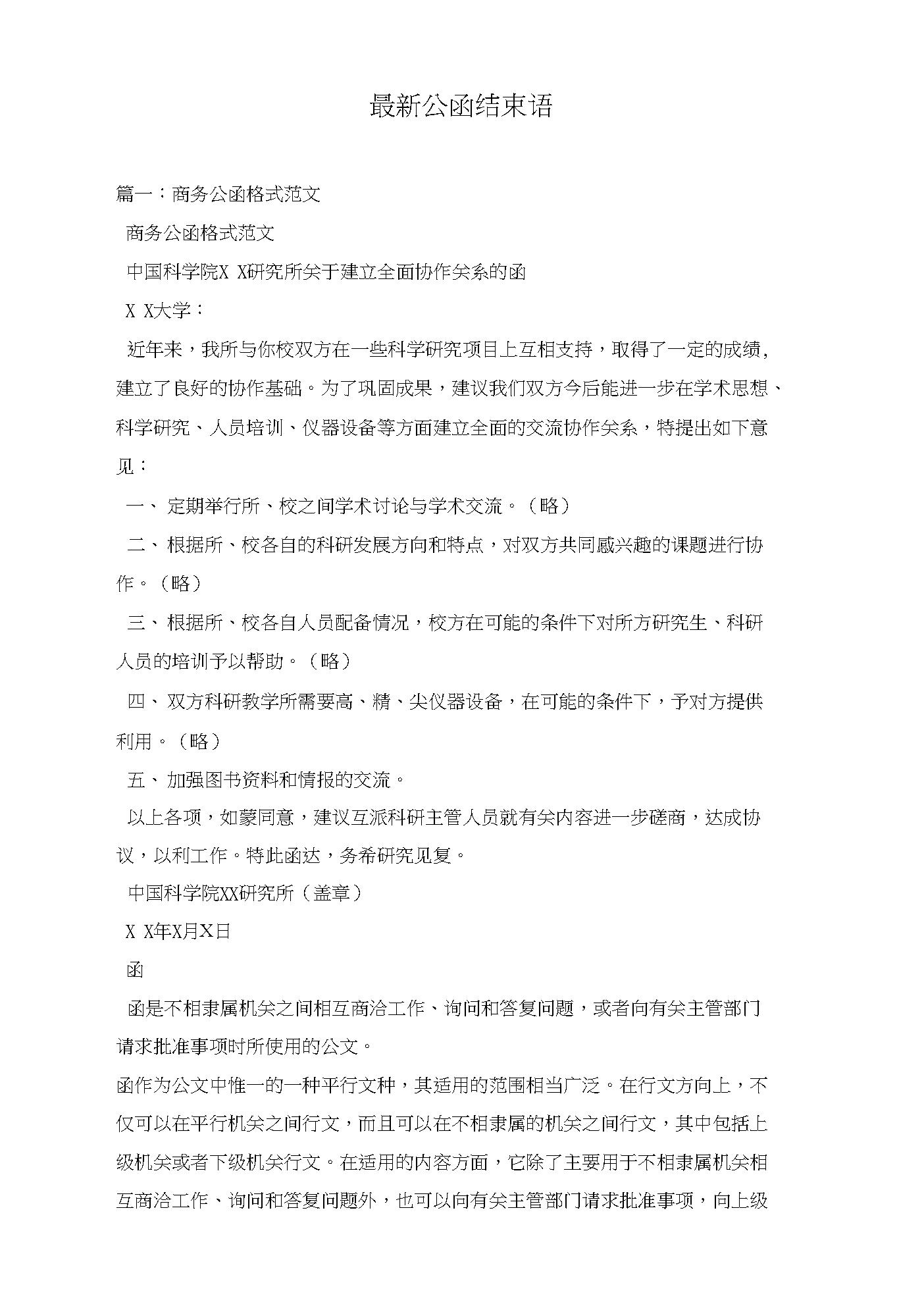 最新公函结束语.docx